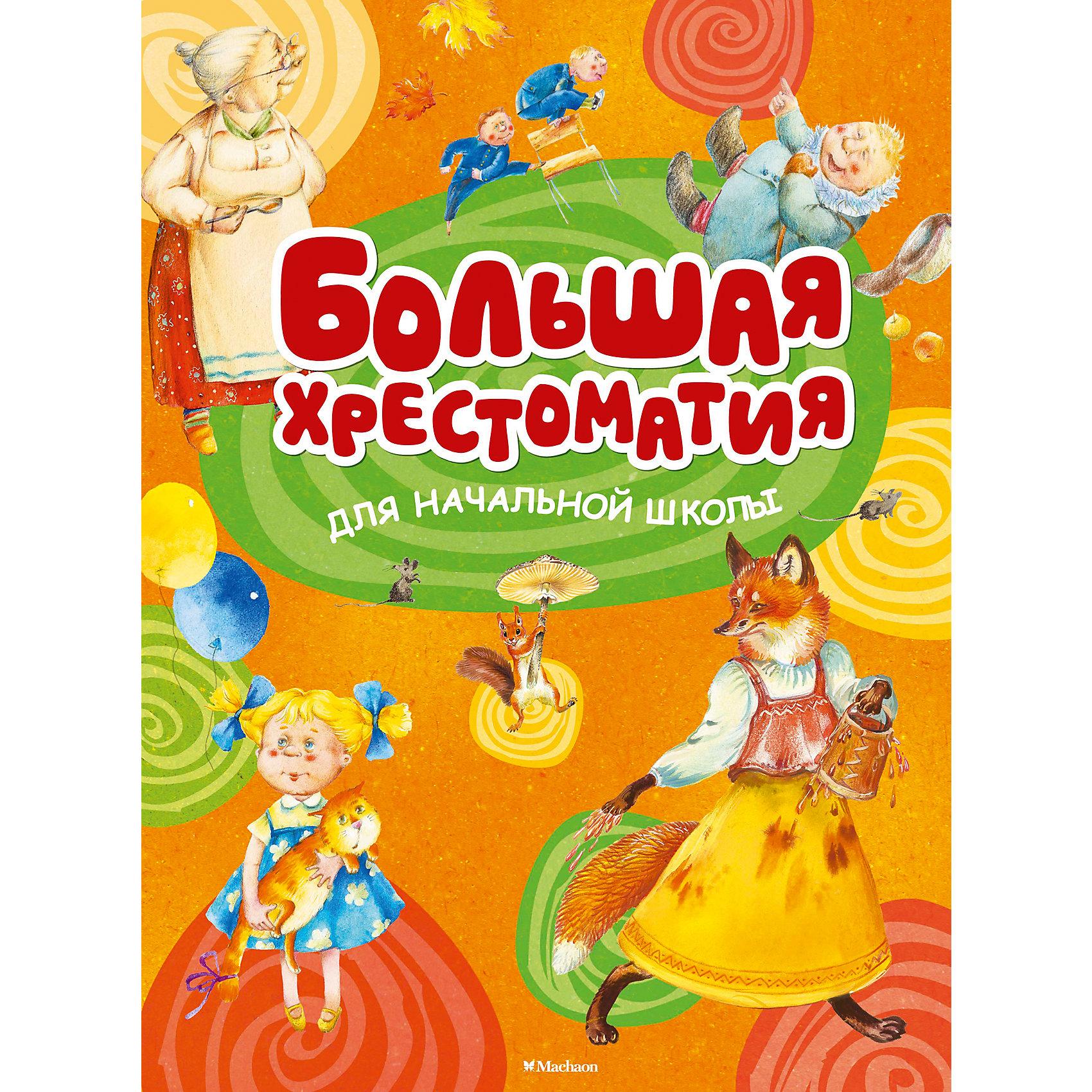 Махаон Большая хрестоматия для начальной школы бологова в моя большая книга о животных 1000 фотографий