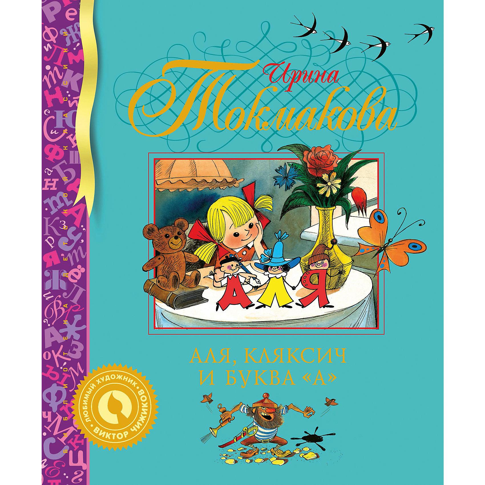 Аля, Кляксич и буква А, И. ТокмаковаТокмакова - известная детская поэтесса и писательница, лауреат Государственной премии России. Её произведения давно стали частью сокровищницы мировой детской литературы, их читает и перечитывает не одно поколение читателей.<br><br>Замечательная сказочная повесть Аля, Кляксич и буква А приглашает ребят в волшебную страну - Азбуку. Юные читатели познакомятся с буквами русского алфавита, помогут девочке Але победить коварного Кляксича и спасти букву Я!<br><br>Удивительно трогательные и тёплые стихи Токмаковой, её рассказы и повести очень близки и понятны детям.<br><br>Ширина мм: 235<br>Глубина мм: 195<br>Высота мм: 9<br>Вес г: 322<br>Возраст от месяцев: 84<br>Возраст до месяцев: 120<br>Пол: Унисекс<br>Возраст: Детский<br>SKU: 4818040