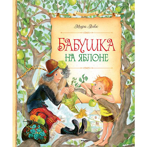 Бабушка на яблоне, Мира ЛобеРассказы и повести<br>МИРА ЛОБЕ (1913–1990) — австрийская писательница, популярная не только у себя на родине, но и далеко за её пределами. Её замечательные стихи, повести и сказки заставляют юных читателей улыбаться и грустить, сопереживать главным героям, учат быть справедливыми и честными. За вклад в детскую литературу писательница награждена Австрийской государственной премией и премией г. Вены.<br><br>«БАБУШКА НА ЯБЛОНЕ». Маленький Анди, страдающий от одиночества, долго мечтал о бабушке, но вовсе не такой, как у его друзей, а о храброй, отчаянной, с которой можно бороздить моря, сражаться с пиратами и укрощать тигров. И вот наконец он её нашёл… на яблоне! <br><br>«КАК БЫЛО ДЕЛО С МОХНАТКОЙ». Играя в прятки, Фреди и его сестра Геди обнаружили в кустах крохотного, жалобно  скулящего щенка и принесли домой. Дети очень полюбили этого забавного малыша, и пёс им отвечал взаимностью. Но однажды у Мохнатки нашлись хозяева. Неужели теперь ребятам придётся расстаться со своим любимцем?<br><br>Ширина мм: 235<br>Глубина мм: 195<br>Высота мм: 14<br>Вес г: 423<br>Возраст от месяцев: 84<br>Возраст до месяцев: 120<br>Пол: Унисекс<br>Возраст: Детский<br>SKU: 4818052