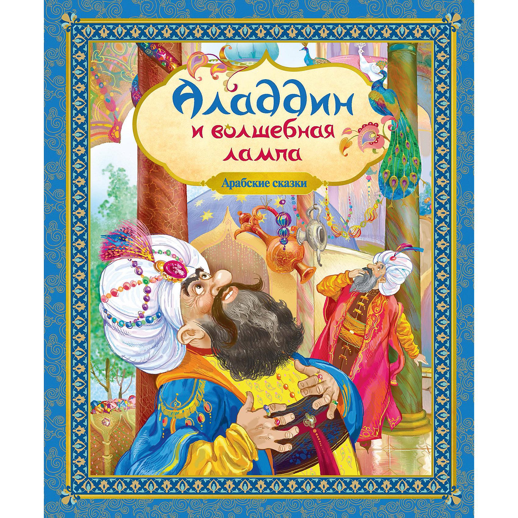 Махаон Сборник сказок Аладдин и волшебная лампа аладдин и волшебная лампа