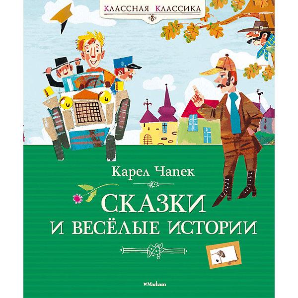 Сказки и весёлые истории, Карел ЧапекСказки<br>Карел Чапек – один из самых известных чешских писателей XX века. Он является автором романов, рассказов, пьес, фельетонов, адресованных взрослым, а для детей им написано немало замечательных сказок и весёлых историй. Его неистощимая фантазия, блистательный юмор навсегда покорили сердца юных читателей многих стран мира. Герои сказок Чапека – не только разбойники, принцессы, водяные и русалки, но и совсем не обычные для сказок персонажи – шофёры, поч тальоны, доктора. Да-да, с ними тоже случаются чудеса, и не в тридевятом царстве-государстве, а здесь, рядом с нами! А теперь открывайте скорее книжку – и добро пожаловать в необыкновенный сказочный мир, созданный добрым волшебником Карелом Чапеком.<br>Ширина мм: 235; Глубина мм: 195; Высота мм: 14; Вес г: 538; Возраст от месяцев: 84; Возраст до месяцев: 120; Пол: Унисекс; Возраст: Детский; SKU: 4818058;