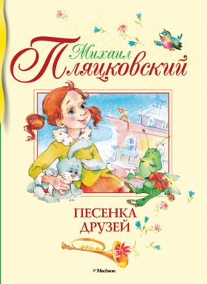 Махаон Сборник стихов и песен Песенка друзей , М. Пляцковский