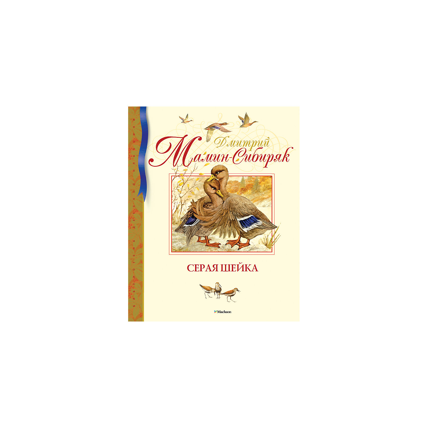 Серая Шейка, Д.Н. Мамин-СибирякМаленькую беззащитную уточку по имени Серая шейка поранила лисица, и она не смогла улететь вместе с остальными, когда пришла осень. О ее дружбе с зайцем и глухарем, об их борьбе с лисой, о ее спасении стариком охотником удивительно добрую и трогательную историю со счастливым концом написал известный русский писатель XIX века Д. Н. Мамин-Сибиряк. Сказка появилась на свет в 1893 году и с тех пор является классикой мировой литературы для детей.<br><br>Ширина мм: 235<br>Глубина мм: 195<br>Высота мм: 11<br>Вес г: 386<br>Возраст от месяцев: 84<br>Возраст до месяцев: 120<br>Пол: Унисекс<br>Возраст: Детский<br>SKU: 4818066
