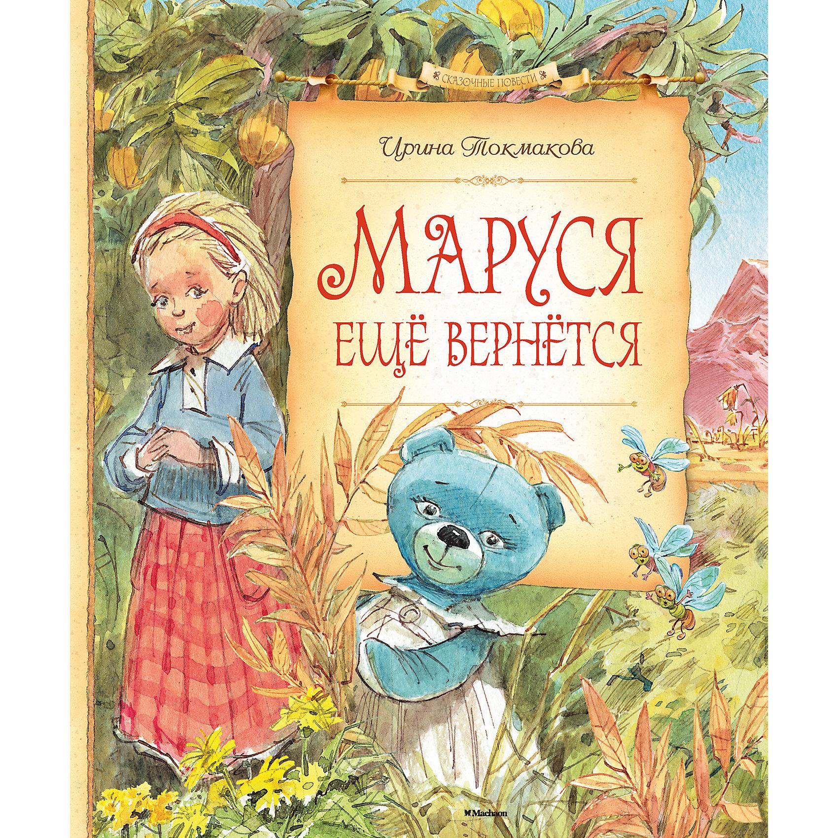 Маруся ещё вернётся, И. ТокмаковаКниги для девочек<br>Ирина Токмакова всегда выбирает темы, близкие и понятные ребёнку. Родители вечно заняты на работе, а дети… У детей есть своя, тайная, жизнь. Жизнь, в которой найдётся место и фантазии, и чуду. В сказочной повести «МАРУСЯ ЕЩЁ ВЕРНЁТСЯ» и старый зелёный дом оказывается живым, и плюшевая медведица Маруся – волшебной… Девочка Варя отправляется в опасное путешествие, чтобы спасти сказочную страну, которая всегда Тут. Она просто обязана стать смелой, решительной, самостоятельной – иначе ничего не получится. И вот чудо! Победив лживого Барнабаса Злина, Варя заодно побеждает и свои внутренние страхи. И… выздоравливает!<br><br>Ширина мм: 235<br>Глубина мм: 195<br>Высота мм: 11<br>Вес г: 400<br>Возраст от месяцев: 84<br>Возраст до месяцев: 120<br>Пол: Унисекс<br>Возраст: Детский<br>SKU: 4818072