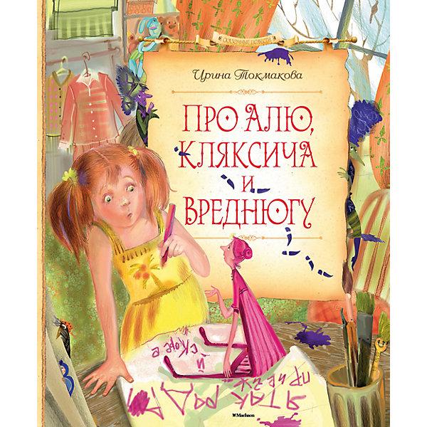 Про Алю, Кляксича и Вреднюгу, И. Токмакова