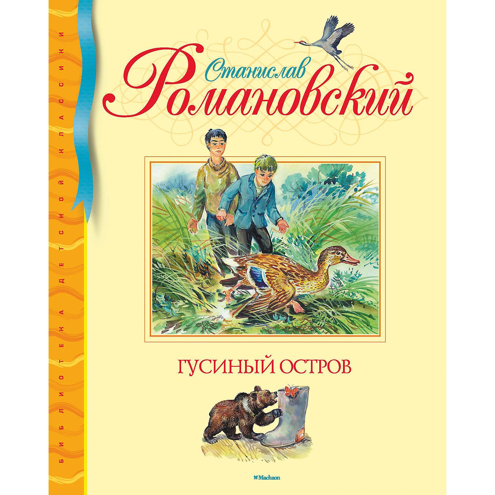 Махаон Гусиный остров, С.Т. Романовский книги издательство махаон моя книга о животных