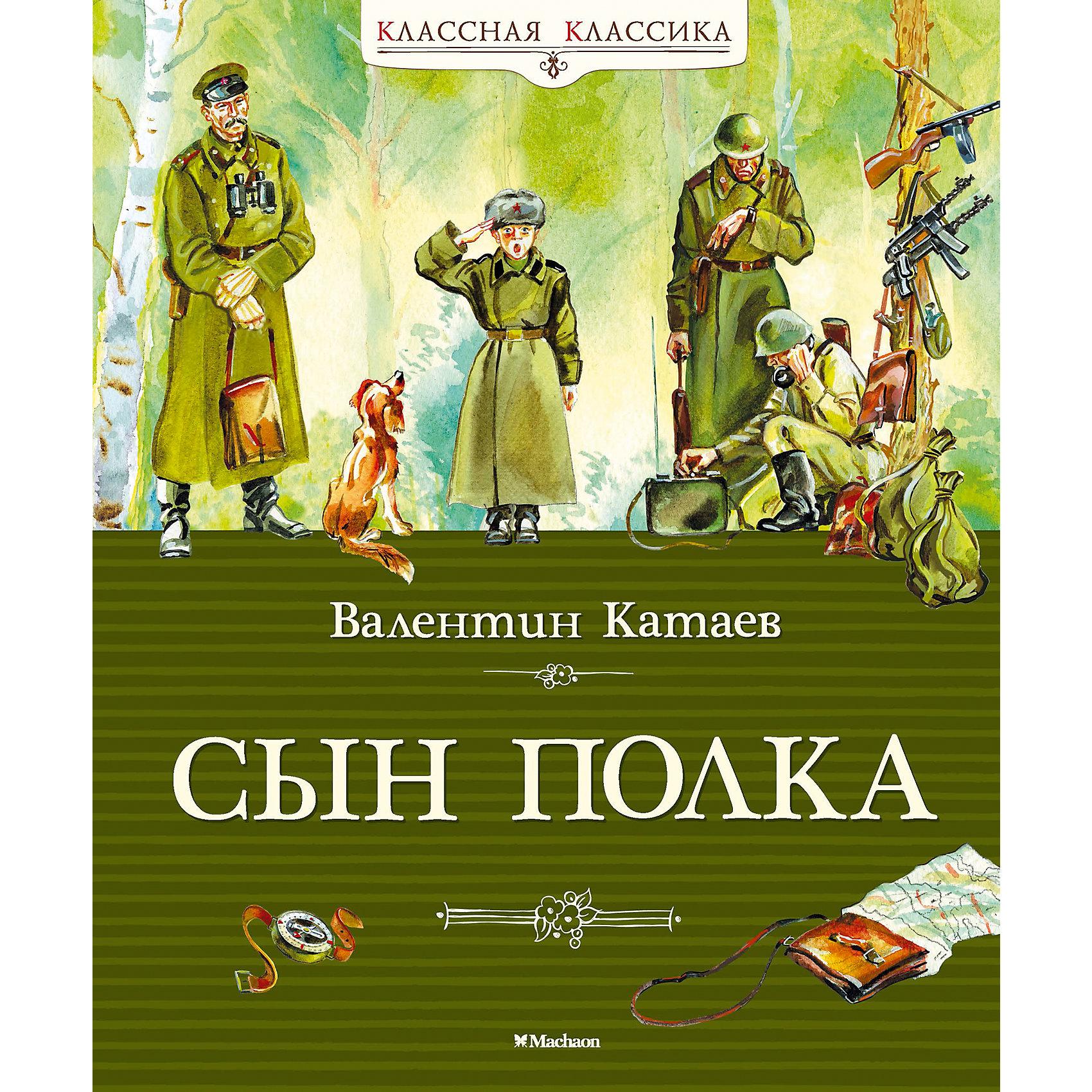 Махаон Сын полка, В.П. Катаев валентин катаев катакомбы