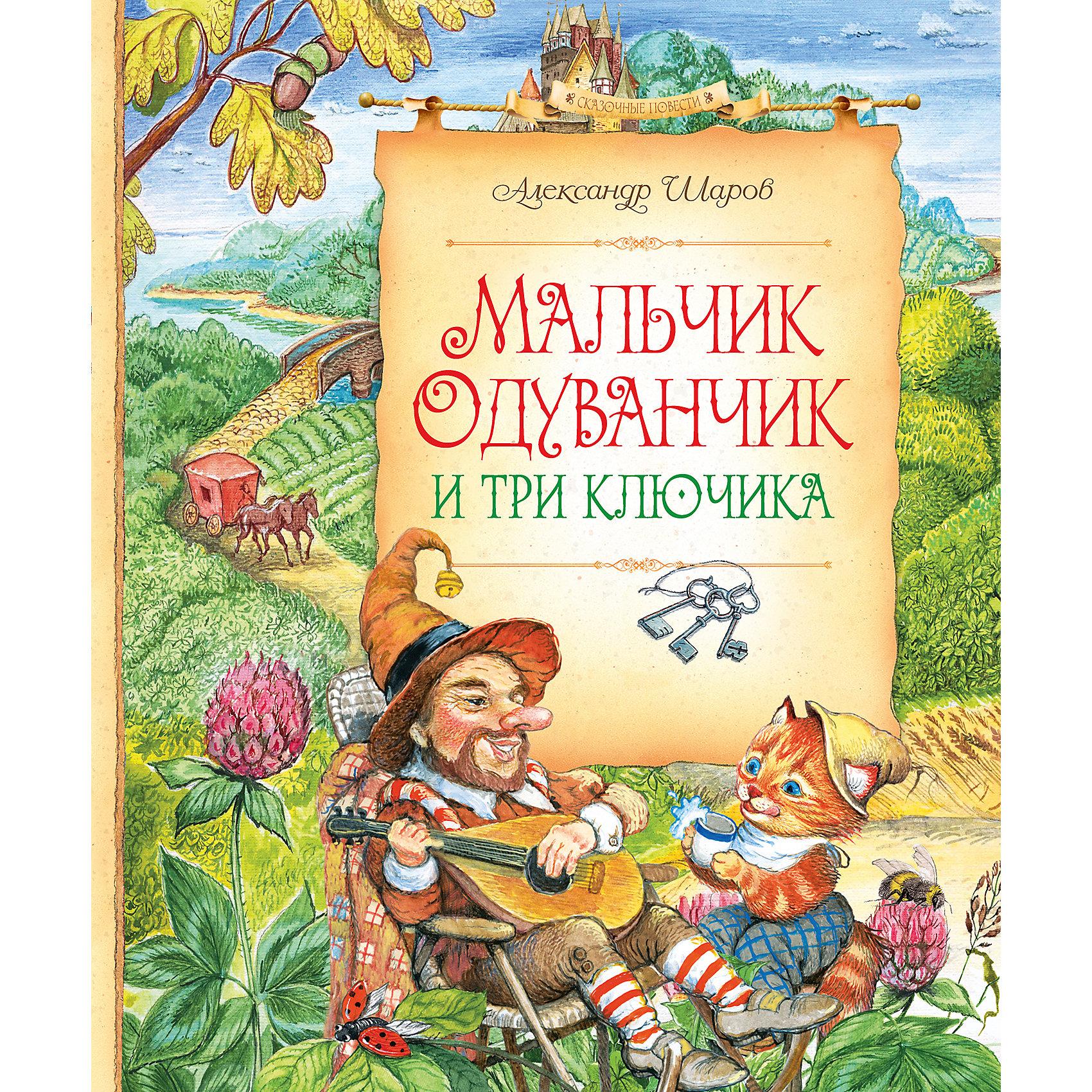 Мальчик Одуванчик и три ключика, А. ШаровСказки<br>АЛЕКСАНДР ШАРОВ – писатель, известный не только в России, но и за рубежом. Он одинаково глубоко, честно и открыто пишет как для детей, так и для взрослых. Мир его произведений потрясающе реальный, даже если это сказка, а язык – живой и выразительный.<br><br>Серьёзные, умные и тонкие произведения Александра Шарова, дополненные изумительными иллюстрациями Ирины Егоровой, позволяют поговорить с детьми на очень важные темы: о преданности, зависти, ответственности, эгоизме, гармонии, выборе пути, судьбе и смысле жизни.<br><br>Ширина мм: 235<br>Глубина мм: 195<br>Высота мм: 11<br>Вес г: 391<br>Возраст от месяцев: 84<br>Возраст до месяцев: 120<br>Пол: Унисекс<br>Возраст: Детский<br>SKU: 4818084
