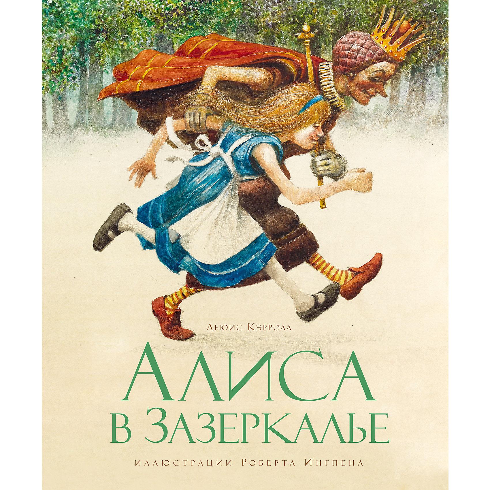 Алиса в Зазеркалье, Л. Кэрролл (ил. Р. Ингпен)Кэррол Л.<br>Знаменитая книга английского писателя Льюиса Кэрролла обрела в этом издании новую жизнь благодаря великолепным иллюстрациям австралийского художника Роберта Ингпена. Он получил всемирную известность как автор и иллюстратор более сотни различных книг. В 1986 году Р. Ингпен был удостоен Международной премии имени Х. К. Андерсена за вклад в детскую литературу. В последнее время Р. Ингпен проиллюстрировал такие произведения классической литературы, как «Остров Сокровищ», «Книга джунглей», «Алиса в Стране чудес», «Приключения Тома Сойера», «Питер Пэн и Венди», «Рождественская ёлка», «Вокруг света в восемьдесят дней», «Удивительный волшебник из страны Оз», «Таинственный сад», «Ветер в ивах», «Приключения Пиноккио», «Сказки» Киплинга. Издательство «Махаон» представляет вам эти замечательные книги.<br><br>Ширина мм: 235<br>Глубина мм: 195<br>Высота мм: 16<br>Вес г: 614<br>Возраст от месяцев: 132<br>Возраст до месяцев: 168<br>Пол: Унисекс<br>Возраст: Детский<br>SKU: 4818086