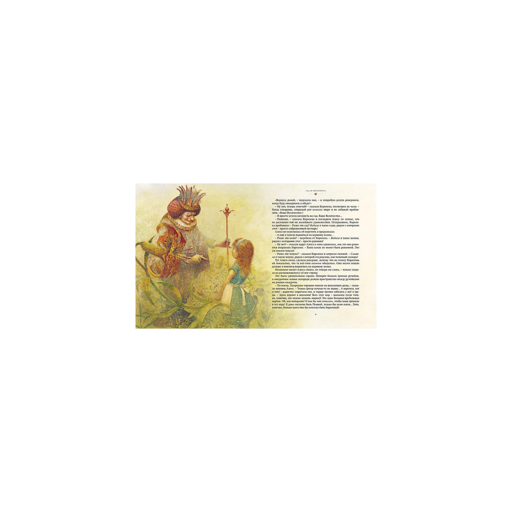 Алиса в Зазеркалье, Л. Кэрролл (ил. Р. Ингпен) от myToys