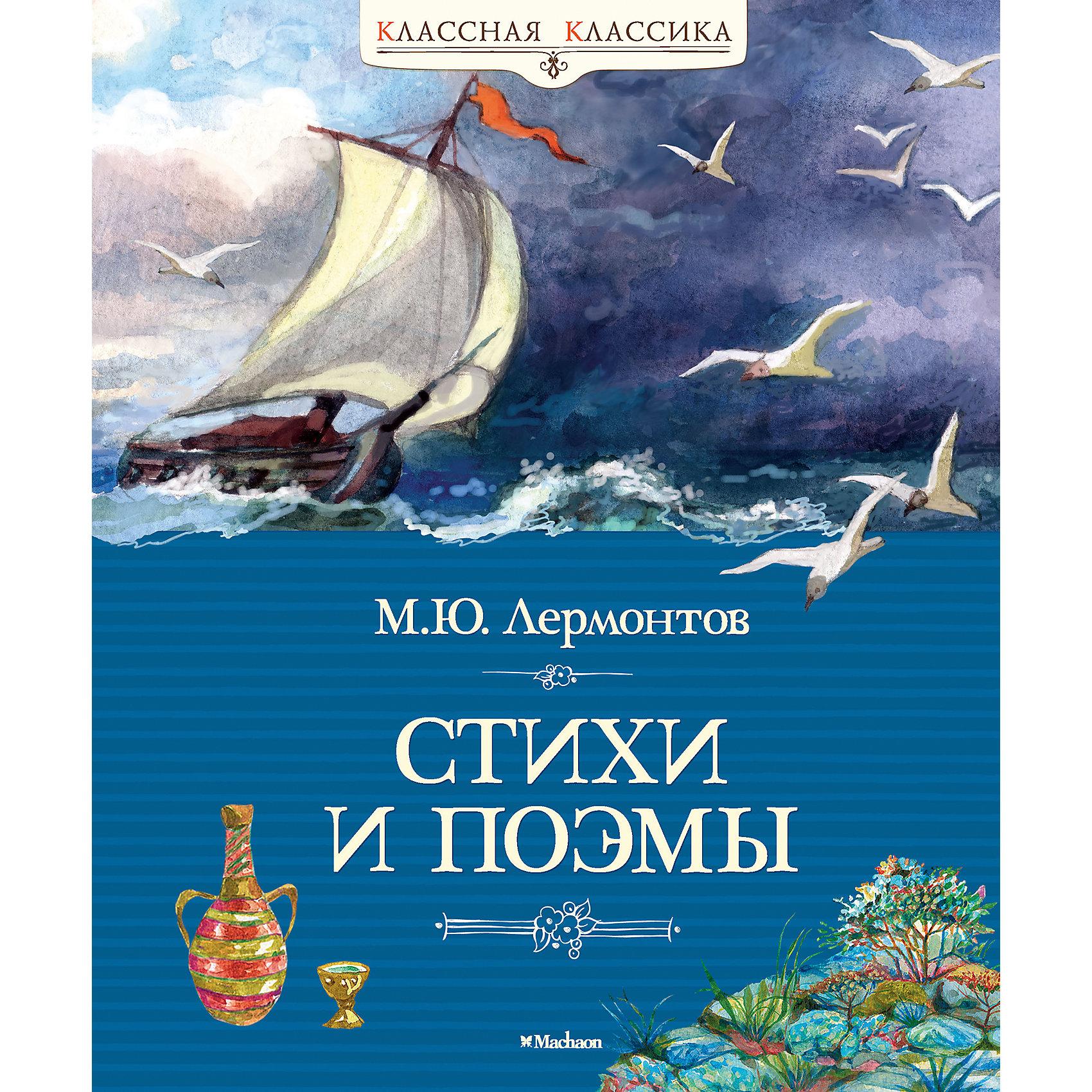 Махаон Стихи и поэмы, М.Ю. Лермонтов