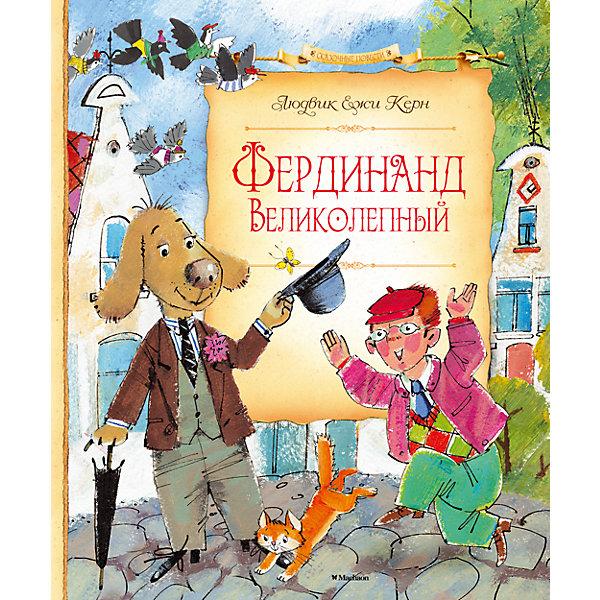 Фердинанд Великолепный, Л.Е. КернРассказы и повести<br>«Я написал книгу о собаке, и теперь, спустя сорок лет, меня мучает совесть. Я считал, что всё это выдумал, но на самом деле я просто списал книгу со своей собаки. Как-то вечером мы оставались дома одни, только я и она. Я что-то настукивал на своей теперь уже немодной печатной машинке, а моя собака лежала у моих ног и тихо спала. Но потом вдруг что-то стало происходить. Сквозь сон моя собака начала улыбаться, пожимать лапами и будто хотела от кого-то или от чего-то убежать. Без сомнения: ей снился сон. Оказывается, и у собак, как и у людей, бывают мечты. А вдруг она мечтает стать человеком?.. Так в моей голове сложилась книга. Оставался лишь самый пустяк: просто записать её».<br>Ширина мм: 235; Глубина мм: 195; Высота мм: 13; Вес г: 464; Возраст от месяцев: 84; Возраст до месяцев: 120; Пол: Унисекс; Возраст: Детский; SKU: 4818093;