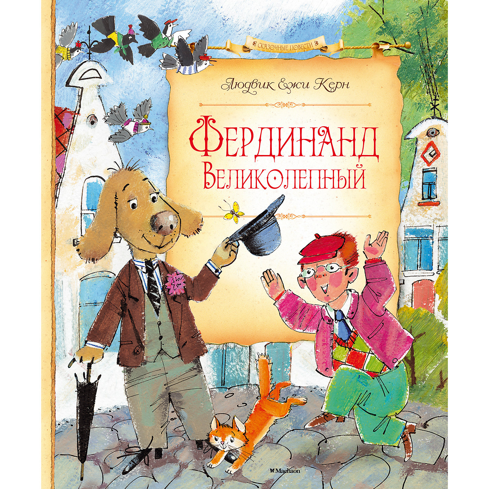 Фердинанд Великолепный, Л.Е. КернСказки, рассказы, стихи<br>«Я написал книгу о собаке, и теперь, спустя сорок лет, меня мучает совесть. Я считал, что всё это выдумал, но на самом деле я просто списал книгу со своей собаки. Как-то вечером мы оставались дома одни, только я и она. Я что-то настукивал на своей теперь уже немодной печатной машинке, а моя собака лежала у моих ног и тихо спала. Но потом вдруг что-то стало происходить. Сквозь сон моя собака начала улыбаться, пожимать лапами и будто хотела от кого-то или от чего-то убежать. Без сомнения: ей снился сон. Оказывается, и у собак, как и у людей, бывают мечты. А вдруг она мечтает стать человеком?.. Так в моей голове сложилась книга. Оставался лишь самый пустяк: просто записать её».<br><br>Ширина мм: 235<br>Глубина мм: 195<br>Высота мм: 13<br>Вес г: 464<br>Возраст от месяцев: 84<br>Возраст до месяцев: 120<br>Пол: Унисекс<br>Возраст: Детский<br>SKU: 4818093