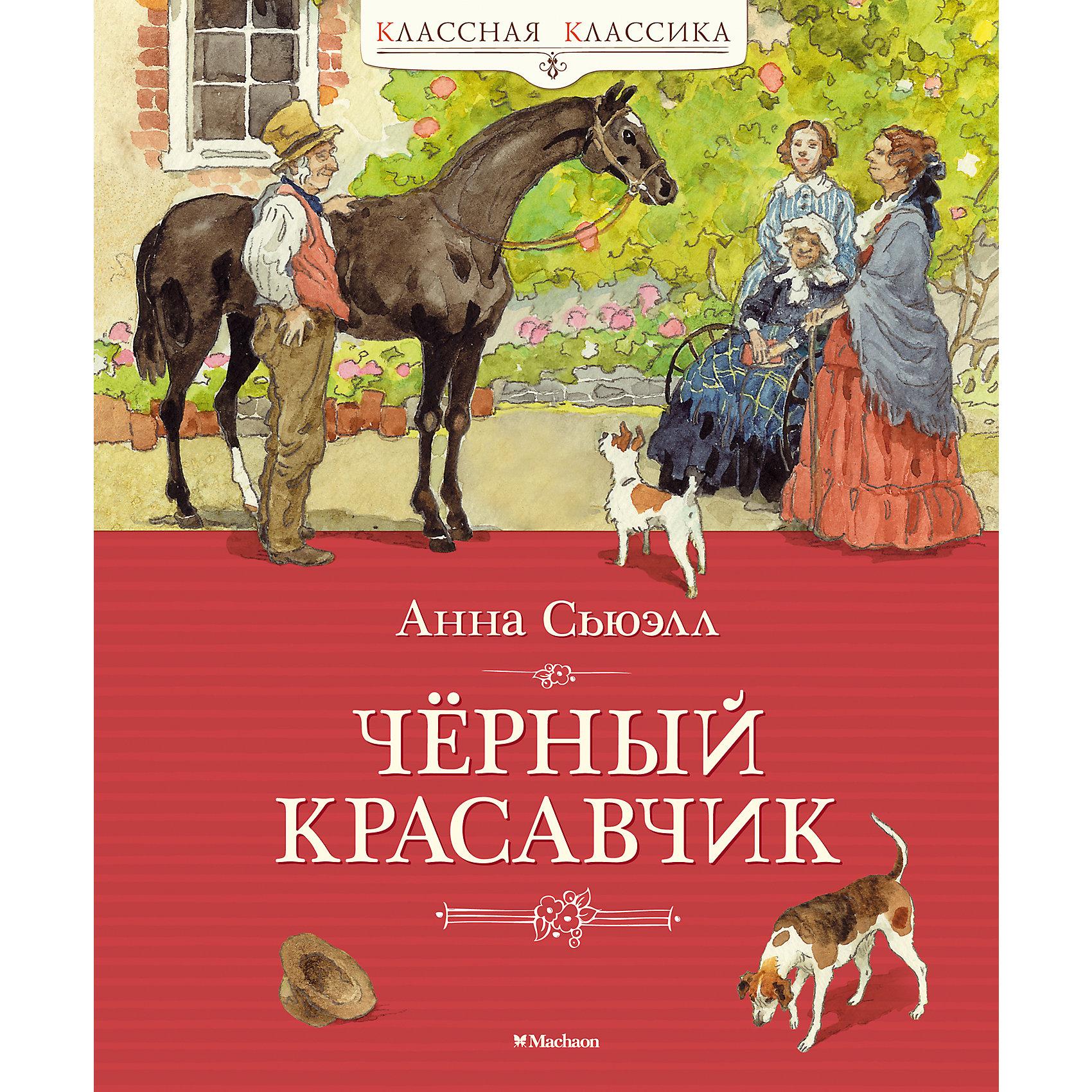 Чёрный Красавчик, А. Сьюэлл«Чёрный Красавчик» – это очень живая, трогательная и настоящая книга. Это история о многотрудной жизни лошади, о дружбе, милосердии и сострадании.<br><br>Ширина мм: 235<br>Глубина мм: 195<br>Высота мм: 14<br>Вес г: 493<br>Возраст от месяцев: 132<br>Возраст до месяцев: 168<br>Пол: Мужской<br>Возраст: Детский<br>SKU: 4818096