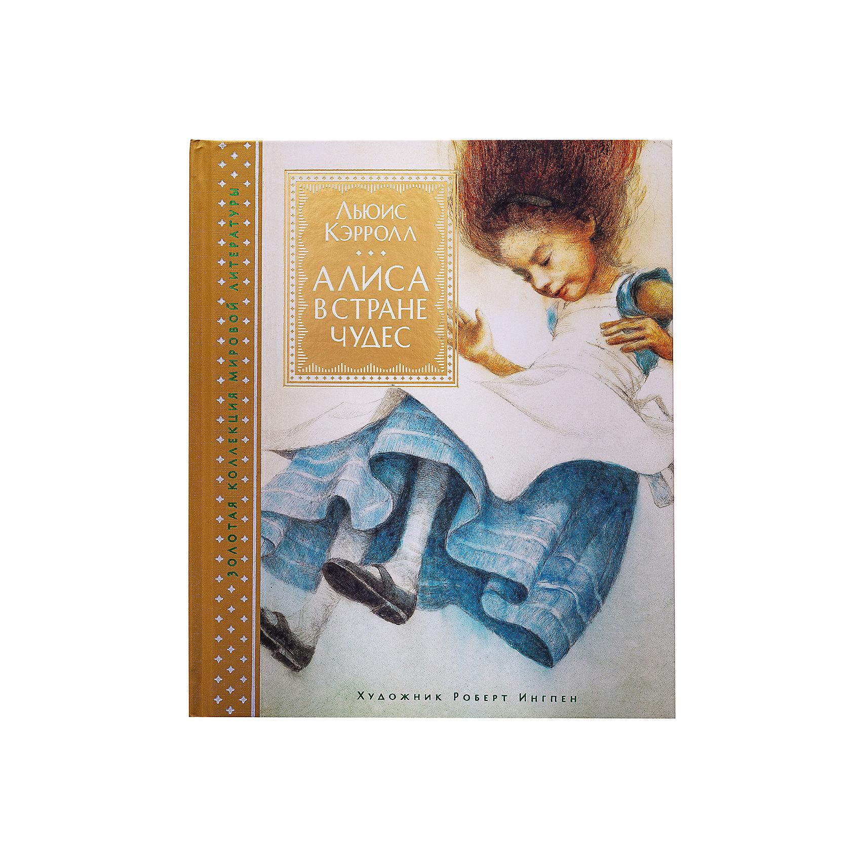 Алиса в Стране чудес, Л. Кэрролл (ил. Р. Ингпен)Кэррол Л.<br>Прошло почти полтора века со времени первой публикации этой знаменитой книги, а она до сих пор завоёвывает сердца детей и взрослых всех стран. Перед вами новое уникальное издание, главными достоинствами которого являются полный, несокращённый текст и более 70 прекрасных иллюстраций именитого австралийского художника Роберта Ингпена, награжденного за свои великолепные иллюстрации самой престижной наградой в области детской литературы - медалью имени Андерсена.<br><br>Ширина мм: 235<br>Глубина мм: 195<br>Высота мм: 16<br>Вес г: 633<br>Возраст от месяцев: 132<br>Возраст до месяцев: 168<br>Пол: Мужской<br>Возраст: Детский<br>SKU: 4818097
