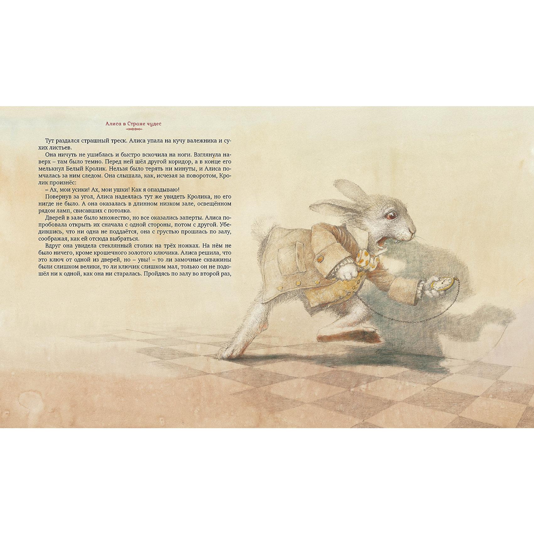 Алиса в Стране чудес, Л. Кэрролл (ил. Р. Ингпен) от myToys