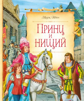 Махаон Принц и нищий, М. Твен