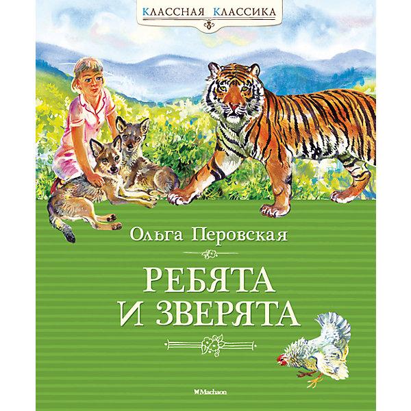 Ребята и зверята, О.В. ПеровскаяРассказы и повести<br>Могут ли дети подружиться с дикими животными? Если подходить с любовью, терпением и лаской, приручить любого, даже дикого зверя, обязательно получится. В книге «Ребята и зверята» известная детская писательница Ольга Перовская рассказывает не только о необычных приключениях ребят и их подопечных зверят, но и увлекательно описывает особенности и повадки четвероногих товарищей. Истории Ольги Перовской, проникнутые искренней добротой и заботливым отношением к братьям нашим меньшим, несомненно, тронут сердца юных читателей.<br><br>Произведения Ольги Васильевны Перовской входят в школьную программу.<br>Ширина мм: 235; Глубина мм: 195; Высота мм: 11; Вес г: 430; Возраст от месяцев: 84; Возраст до месяцев: 120; Пол: Мужской; Возраст: Детский; SKU: 4818100;