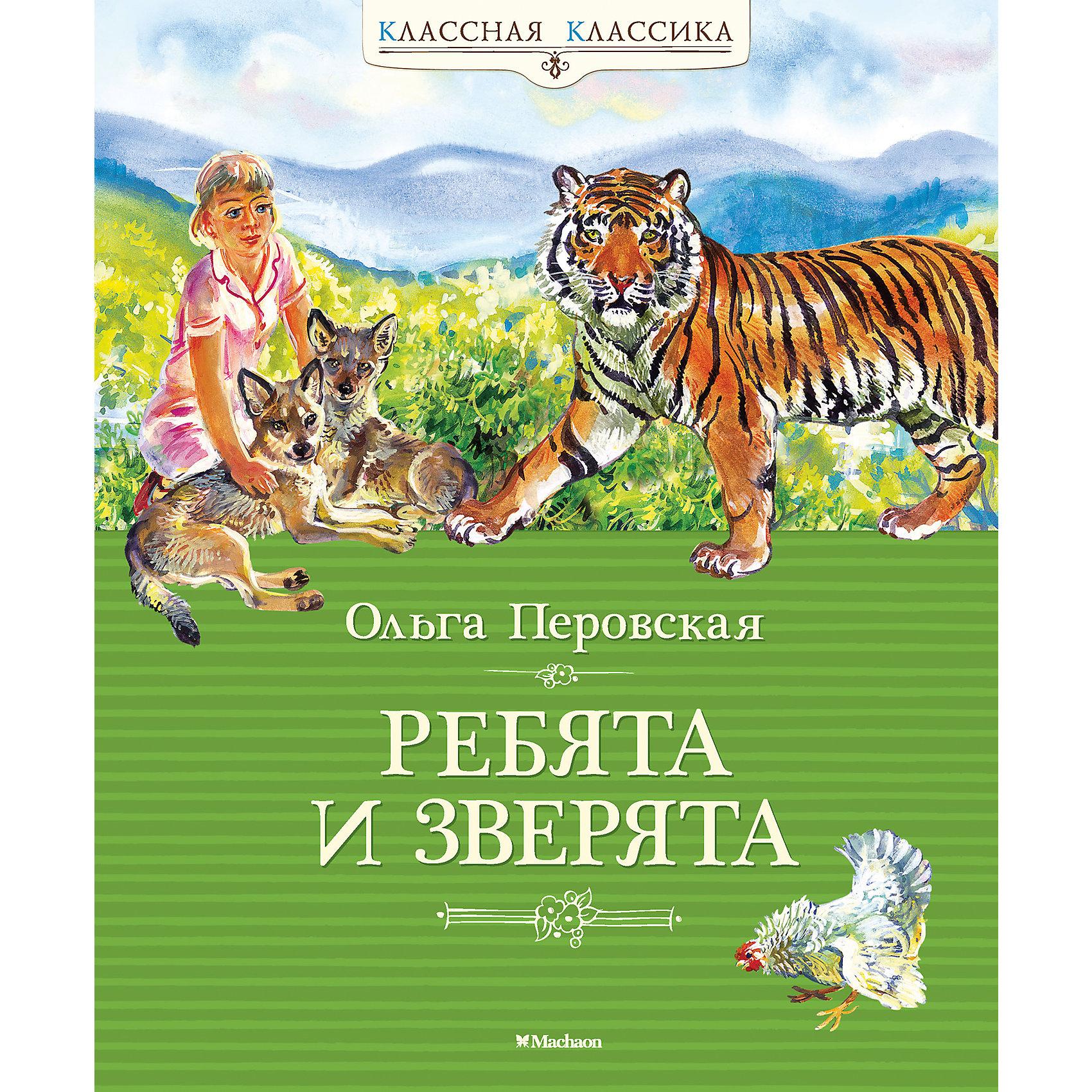 Ребята и зверята, О.В. ПеровскаяРассказы и повести<br>Могут ли дети подружиться с дикими животными? Если подходить с любовью, терпением и лаской, приручить любого, даже дикого зверя, обязательно получится. В книге «Ребята и зверята» известная детская писательница Ольга Перовская рассказывает не только о необычных приключениях ребят и их подопечных зверят, но и увлекательно описывает особенности и повадки четвероногих товарищей. Истории Ольги Перовской, проникнутые искренней добротой и заботливым отношением к братьям нашим меньшим, несомненно, тронут сердца юных читателей.<br><br>Произведения Ольги Васильевны Перовской входят в школьную программу.<br><br>Ширина мм: 235<br>Глубина мм: 195<br>Высота мм: 11<br>Вес г: 430<br>Возраст от месяцев: 84<br>Возраст до месяцев: 120<br>Пол: Мужской<br>Возраст: Детский<br>SKU: 4818100
