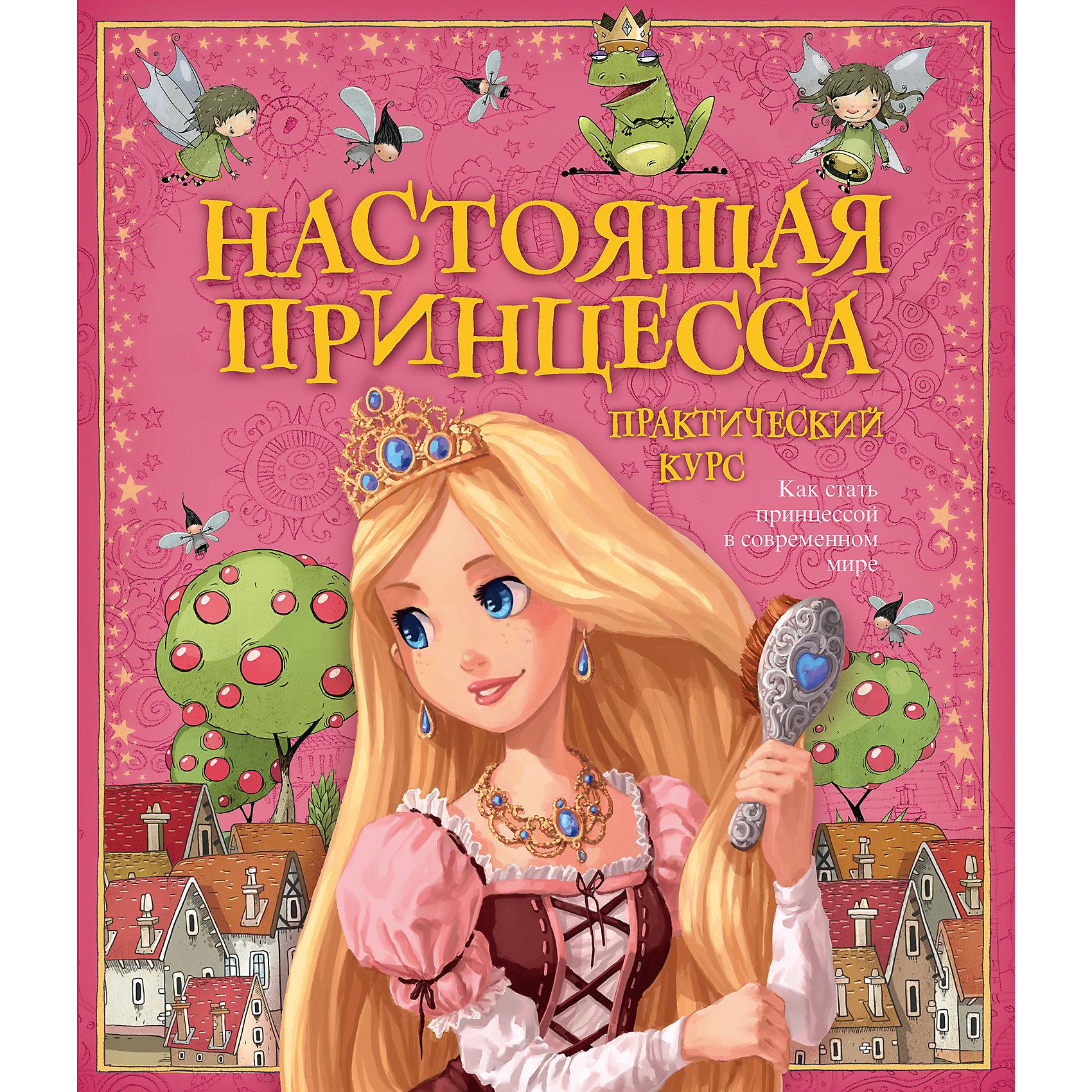 Настоящая принцесса, практический курсМахаон<br>Хочешь стать настоящей принцессой?<br>Тогда хватит мечтать!<br>Берись за дело и начинай учиться!<br><br>Прочитай эту увлекательную книгу, и ты узнаешь о том, какие бывают принцессы, сколько опасностей подстерегает их в современном мире, а главное, что делают и как ведут себя настоящие принцессы, чтобы выглядеть по-королевски.<br><br>Ширина мм: 260<br>Глубина мм: 295<br>Высота мм: 400<br>Вес г: 636<br>Возраст от месяцев: 132<br>Возраст до месяцев: 168<br>Пол: Женский<br>Возраст: Детский<br>SKU: 4818101