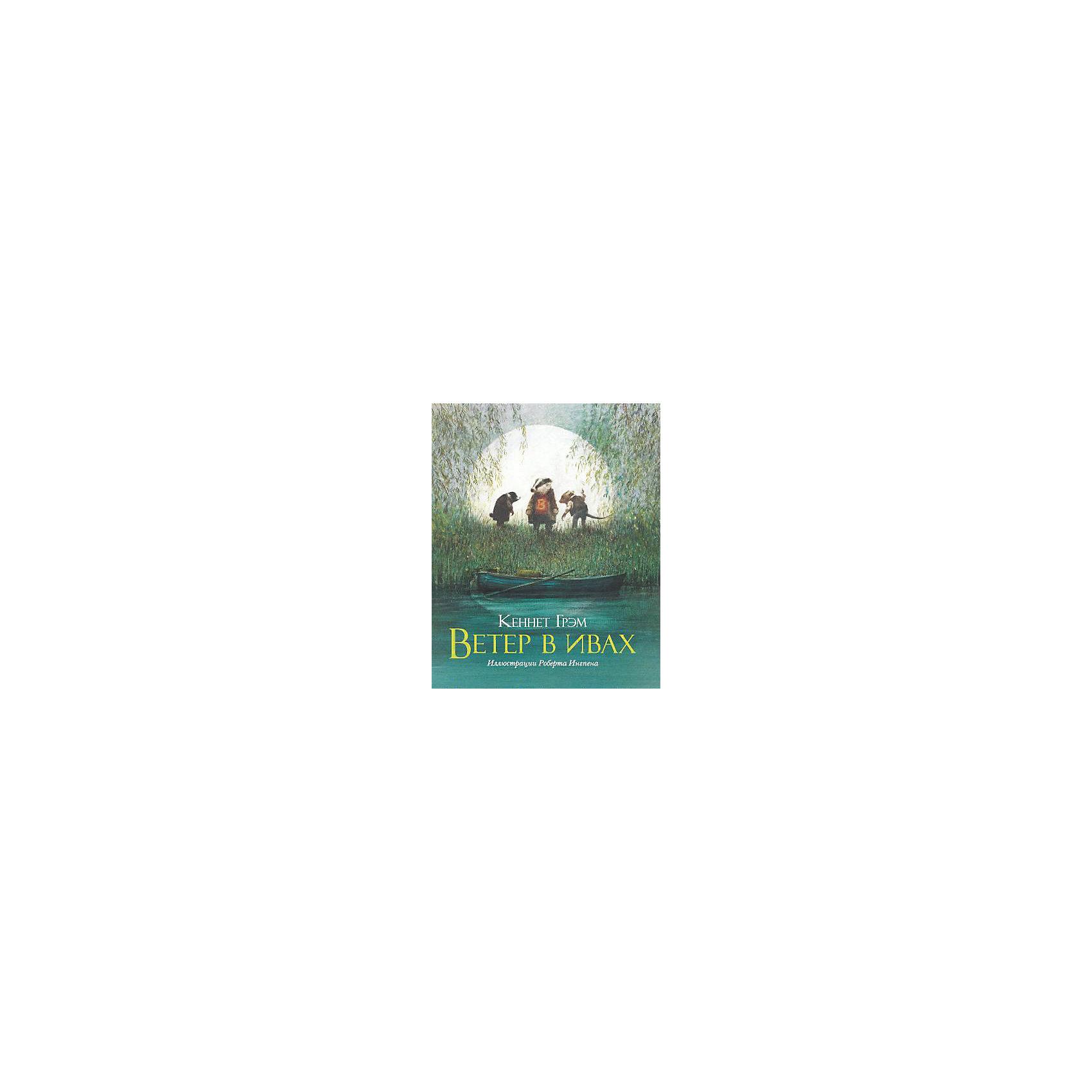 Ветер в ивах, Кеннет Грэм (ил. Р. Ингпен)Сказки<br>Знаменитая сказка английского писателя Кеннета Грэма «Ветер в ивах» обрела в этом издании новую жизнь благодаря великолепным иллюстрациям австралийского художника Роберта Ингпена. Он получил всемирную известность как автор и иллюстратор более сотни различных книг. В 1986 году Р. Ингпен был удостоен Международной премии имени Х. К. Андерсена за вклад в детскую литературу. В последнее время Р. Ингпен<br>проиллюстрировал такие произведения классической литературы, как «Остров Сокровищ», «Книга джунглей», «Алиса в Стране чудес», «Приключения Тома Сойера», «Питер Пэн», которые уже выпустило издательство «Махаон».<br><br>Ширина мм: 235<br>Глубина мм: 195<br>Высота мм: 22<br>Вес г: 751<br>Возраст от месяцев: 132<br>Возраст до месяцев: 168<br>Пол: Унисекс<br>Возраст: Детский<br>SKU: 4818102