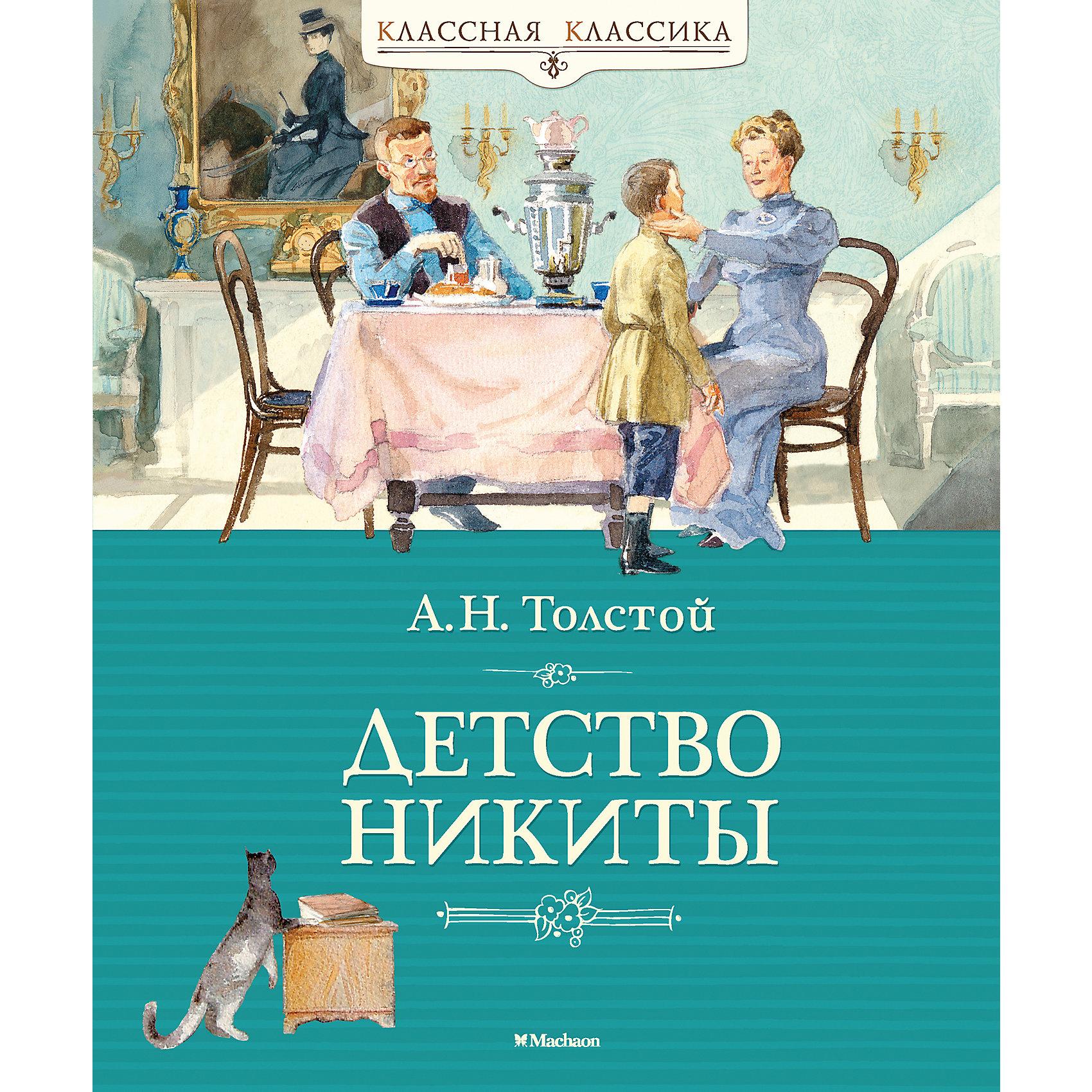 Махаон Детство Никиты, А.Н. Толстой алексей николаевич толстой детство никиты