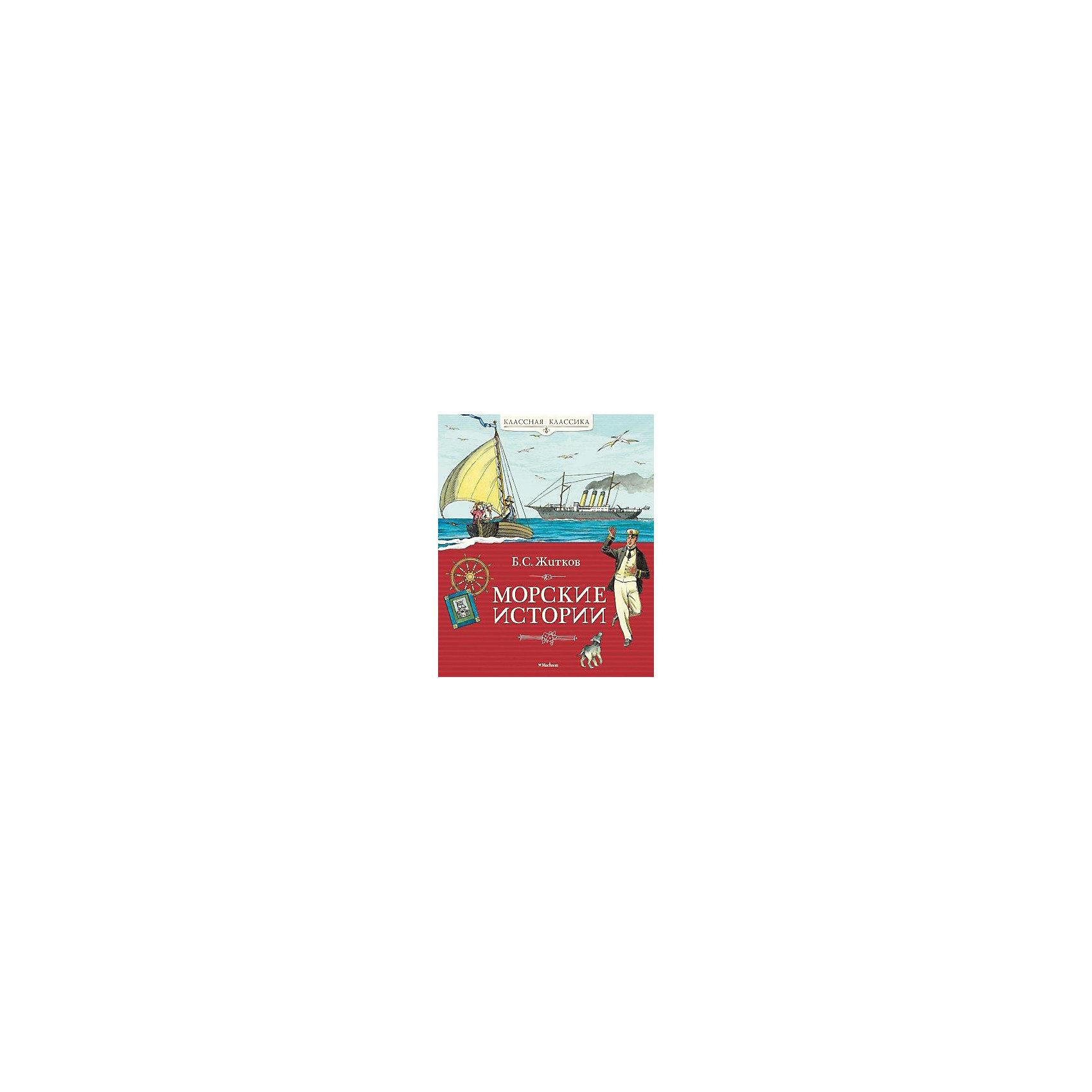 Морские истории, Б. ЖитковСказки, рассказы, стихи<br>«КЛАССНАЯ КЛАССИКА» — ЭТО КНИГИ, КОТОРЫЕ РЕБЁНОК НЕПРЕМЕННО ДОЛЖЕН ПРОЧИТАТЬ В ДЕТСТВЕ.<br>Замечательный детский писатель Борис Житков вступает со своим любознательным читателем в доверительную беседу, объясняя даже самые сложные вещи ясно и образно. С искренностью и убедительностью он показывает ребятам героев, которым хочется подражать. Подражать их мужеству, порядочности, силе духа, любви ко всему живому. <br>Произведения Бориса Житкова ВХОДЯТ В ШКОЛЬНУЮ ПРОГРАММУ.<br>Книги этой серии содержат вступительные статьи, которые помогут подготовиться к урокам литературы. Статьи знакомят с жизнью и творчеством писателей, позволяют понять, как они работали, что их вдохновляло, а также дают представление о том литературном наследии, которое классики оставили своим читателям.<br><br>Ширина мм: 235<br>Глубина мм: 195<br>Высота мм: 16<br>Вес г: 536<br>Возраст от месяцев: 84<br>Возраст до месяцев: 120<br>Пол: Унисекс<br>Возраст: Детский<br>SKU: 4818108