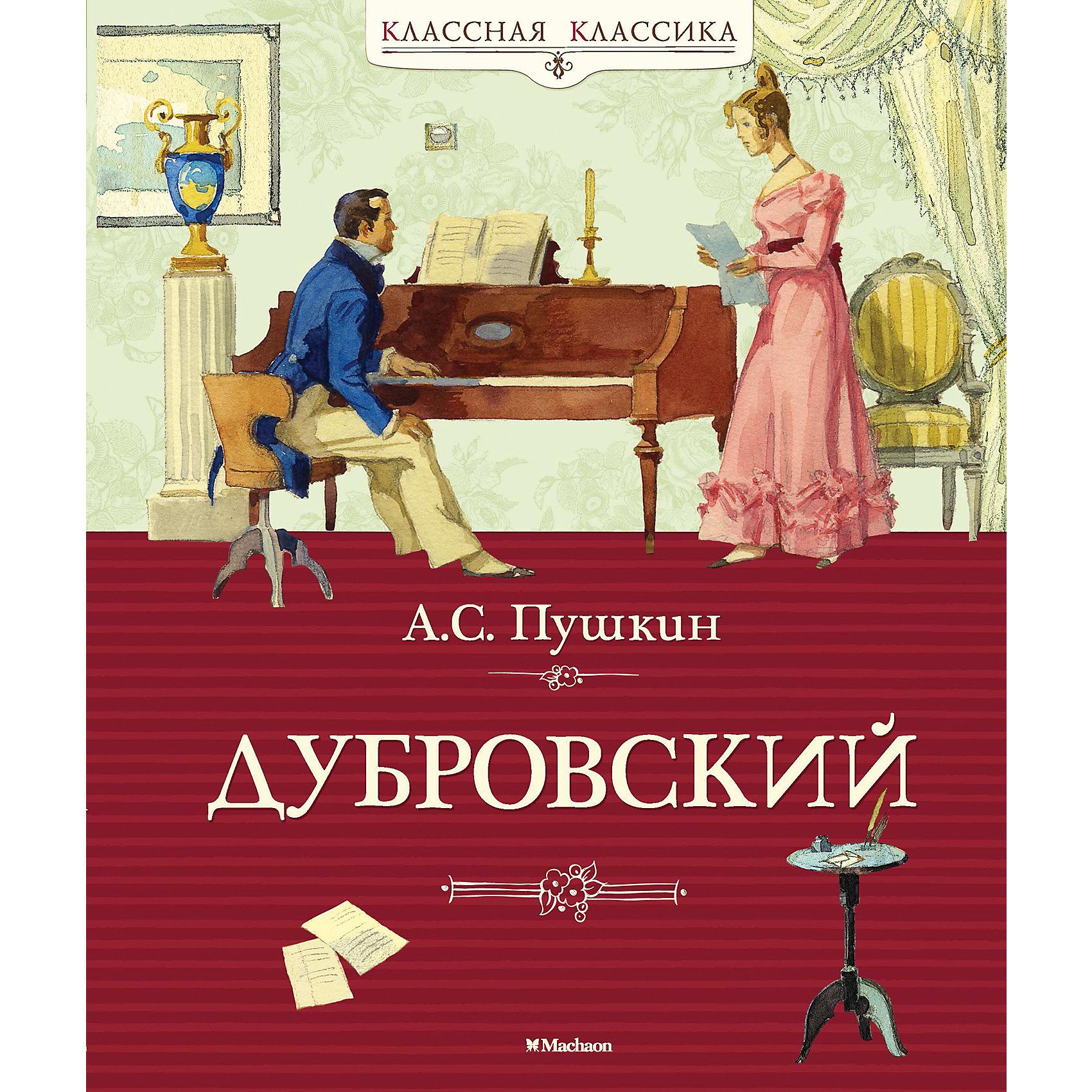 Махаон Дубровский, А.С. Пушкин
