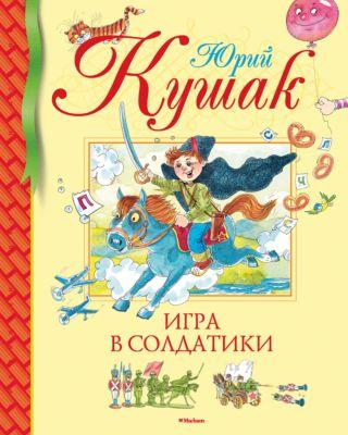 Махаон Сборник стихов Игра в солдатики , Юрий Кушак