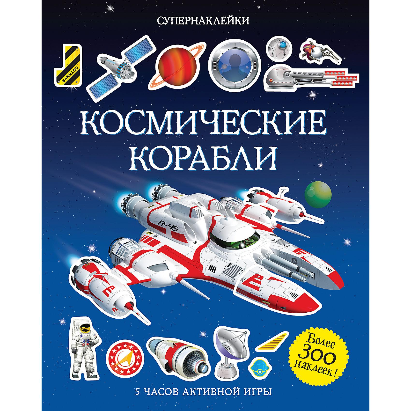 Космические корабли, СупернаклейкиРисование<br>На каких кораблях люди впервые отправились в космос? А на каких могут летать инопланетяне? Собери с помощью наклеек фантастические и реально существовавшие космические корабли.<br>Читаем и играем! Развиваем внимание, воображение, мелкую моторику и художественный вкус.<br><br>Ширина мм: 305<br>Глубина мм: 240<br>Высота мм: 4<br>Вес г: 303<br>Возраст от месяцев: 84<br>Возраст до месяцев: 120<br>Пол: Унисекс<br>Возраст: Детский<br>SKU: 4818125