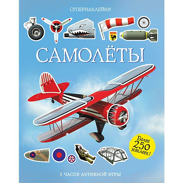 Самолёты, СупернаклейкиКнижки с наклейками<br>Открой эту книгу и познакомься с самыми известными самолётами военной авиации и пассажирскими лайнерами, узнай, какой самолёт летал со сверхзвуковой скоростью, а какой впервые совершил полёт через пролив Ла-Манш. Собери биплан, дельталёт, истребитель и другие самолёты с помощью ярких наклеек.<br>Читаем и играем! Развиваем внимание, воображение, мелкую моторику и художественный вкус.<br><br>Ширина мм: 305<br>Глубина мм: 240<br>Высота мм: 4<br>Вес г: 304<br>Возраст от месяцев: 84<br>Возраст до месяцев: 120<br>Пол: Унисекс<br>Возраст: Детский<br>SKU: 4818126