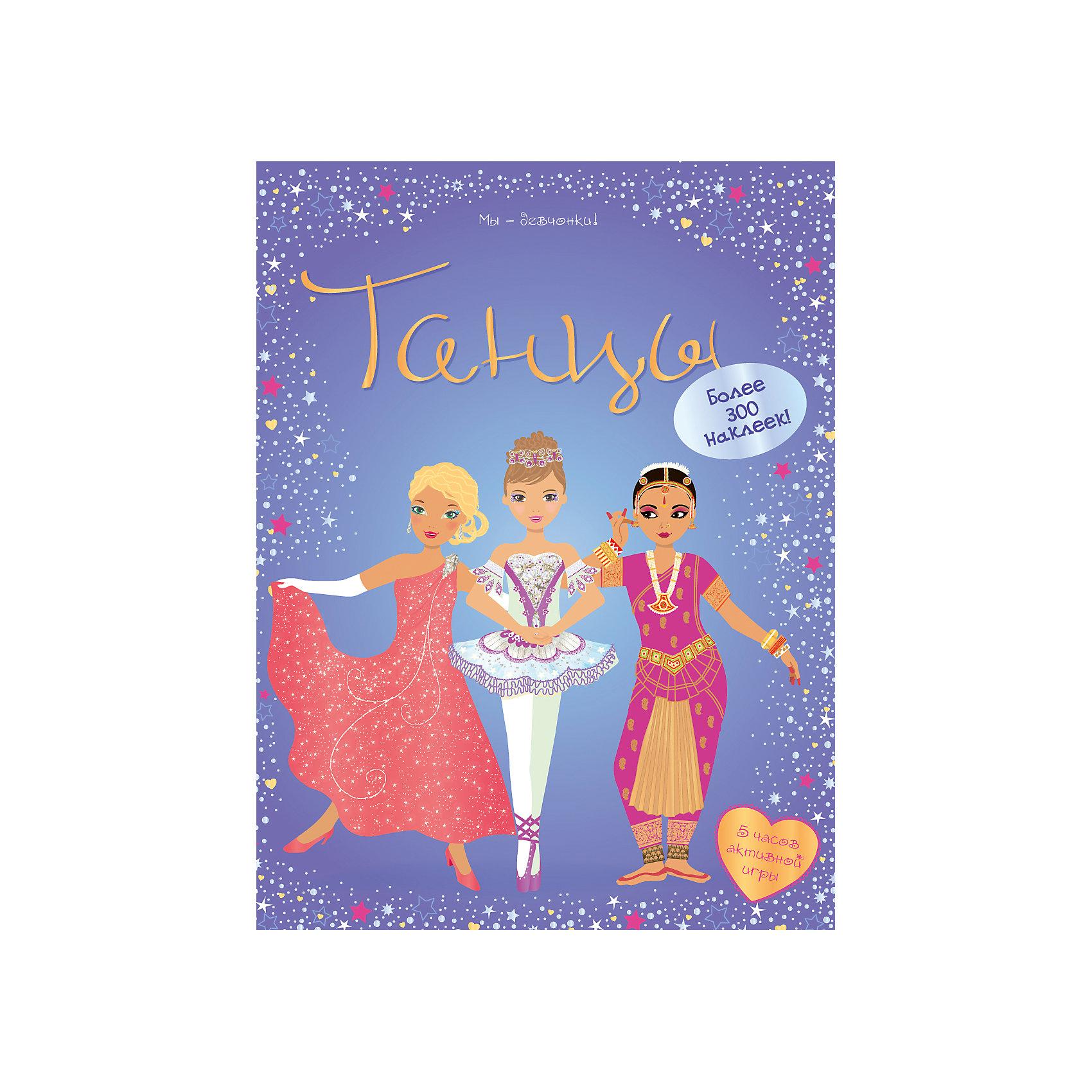 Танцы, СупернаклейкиКнижки с наклейками<br>Все девчонки очень любят наряжаться! А ещё они с удовольствием поют и танцуют. Им нравится путешествовать, узнавать что-то новое и вообще во всём принимать активное участие… Эта красивая серия книг с наклейками станет отличным подарком для нашей маленькой читательницы, потому что здесь собраны все самые интересные темы! Весёлая игра поможет вырасти ей умной и любознательной, отзывчивой и доброй.<br><br>Ширина мм: 305<br>Глубина мм: 240<br>Высота мм: 4<br>Вес г: 299<br>Возраст от месяцев: 84<br>Возраст до месяцев: 120<br>Пол: Женский<br>Возраст: Детский<br>SKU: 4818130
