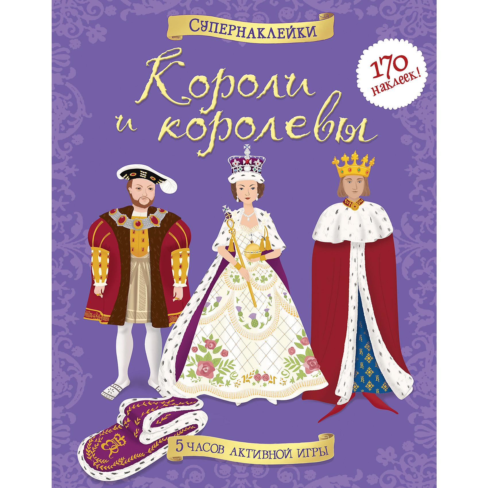 Короли и королевы, СупернаклейкиУзнай всё о королевских нарядах!<br>Шикарные мантии, шёлковые платья с пышными юбками, сияющие короны, драгоценные украшения и другие предметы роскоши ты найдёшь на наклейках в этой книжке. <br><br>Читаем и играем! Развиваем внимание, воображение, мелкую моторику и художественный вкус.<br><br>Ширина мм: 305<br>Глубина мм: 240<br>Высота мм: 4<br>Вес г: 299<br>Возраст от месяцев: 84<br>Возраст до месяцев: 120<br>Пол: Унисекс<br>Возраст: Детский<br>SKU: 4818138
