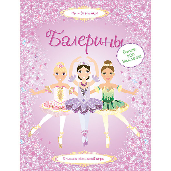Балерины, СупернаклейкиКнижки с наклейками<br>Все девчонки очень любят наряжаться! А ещё они с удовольствием поют и танцуют. Им нравится путешествовать, узнавать что-то новое и вообще во всём принимать активное участие… Эта красивая серия книг с наклейками станет отличным подарком для нашей маленькой читательницы, потому что здесь собраны все самые интересные темы! Весёлая игра поможет вырасти ей умной и любознательной, отзывчивой и доброй.<br><br>Ширина мм: 305<br>Глубина мм: 240<br>Высота мм: 4<br>Вес г: 296<br>Возраст от месяцев: 84<br>Возраст до месяцев: 120<br>Пол: Женский<br>Возраст: Детский<br>SKU: 4818142