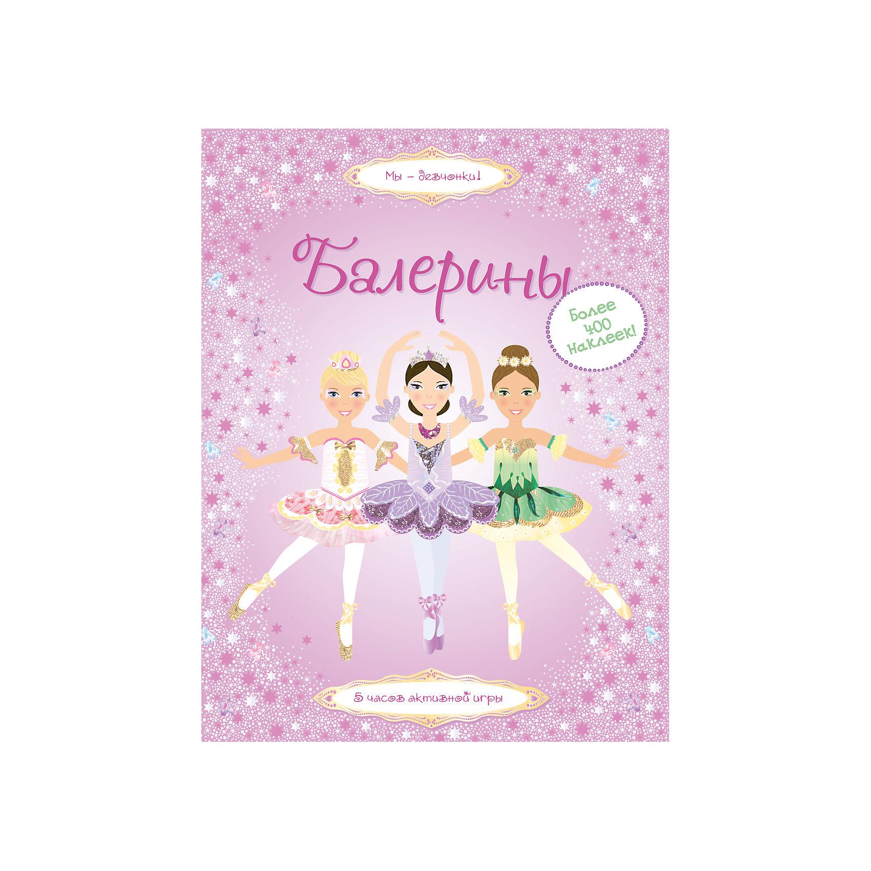 Балерины, СупернаклейкиВсе девчонки очень любят наряжаться! А ещё они с удовольствием поют и танцуют. Им нравится путешествовать, узнавать что-то новое и вообще во всём принимать активное участие… Эта красивая серия книг с наклейками станет отличным подарком для нашей маленькой читательницы, потому что здесь собраны все самые интересные темы! Весёлая игра поможет вырасти ей умной и любознательной, отзывчивой и доброй.<br><br>Ширина мм: 305<br>Глубина мм: 240<br>Высота мм: 4<br>Вес г: 296<br>Возраст от месяцев: 84<br>Возраст до месяцев: 120<br>Пол: Женский<br>Возраст: Детский<br>SKU: 4818142