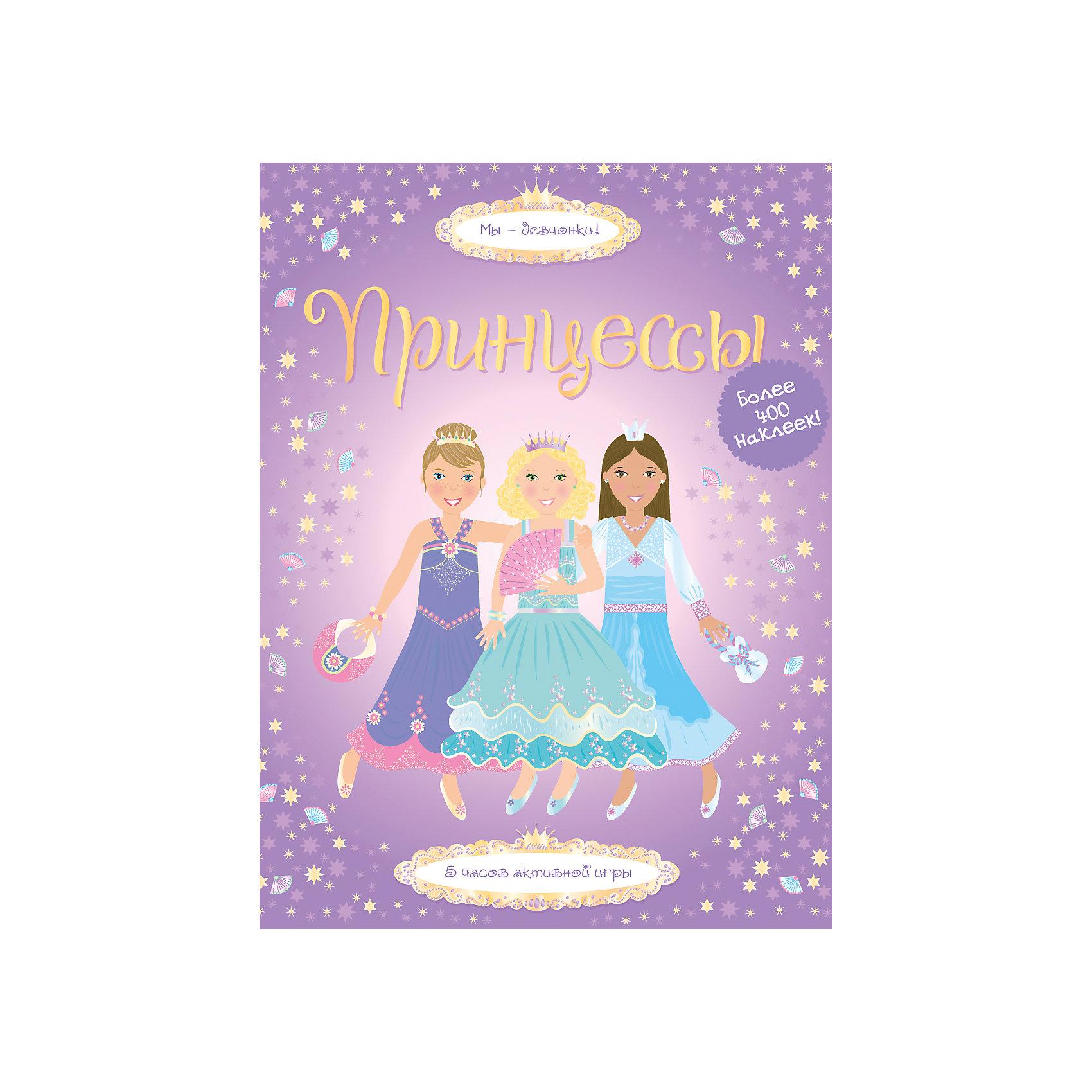 Принцессы, СупернаклейкиКниги для девочек<br>Все девчонки очень любят наряжаться! А ещё они с удовольствием поют и танцуют. Им нравится путешествовать, узнавать что-то новое и вообще во всём принимать активное участие… Эта красивая серия книг с наклейками станет отличным подарком для нашей маленькой читательницы, потому что здесь собраны все самые интересные темы! Весёлая игра поможет вырасти ей умнойи любознательной, отзывчивой и доброй.<br><br>Ширина мм: 305<br>Глубина мм: 240<br>Высота мм: 4<br>Вес г: 298<br>Возраст от месяцев: 84<br>Возраст до месяцев: 120<br>Пол: Женский<br>Возраст: Детский<br>SKU: 4818143