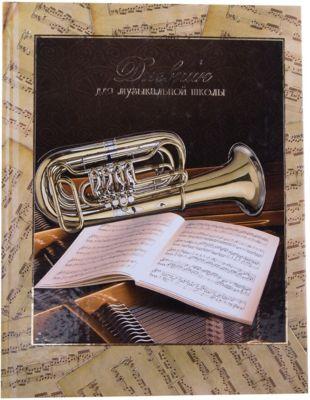 Феникс+ Дневник для музыкальной школы Труба и ноты