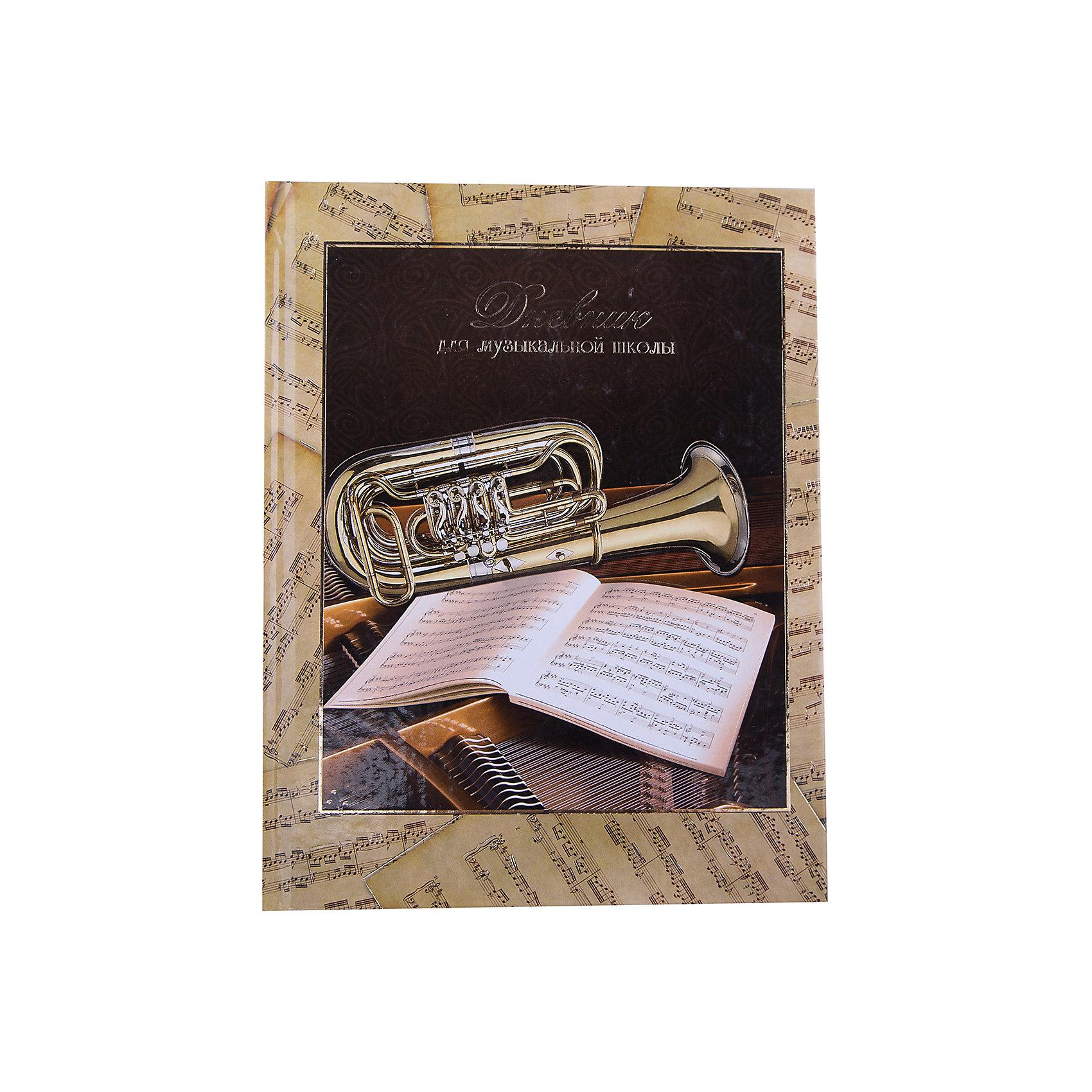 цена Феникс+ Дневник для музыкальной школы