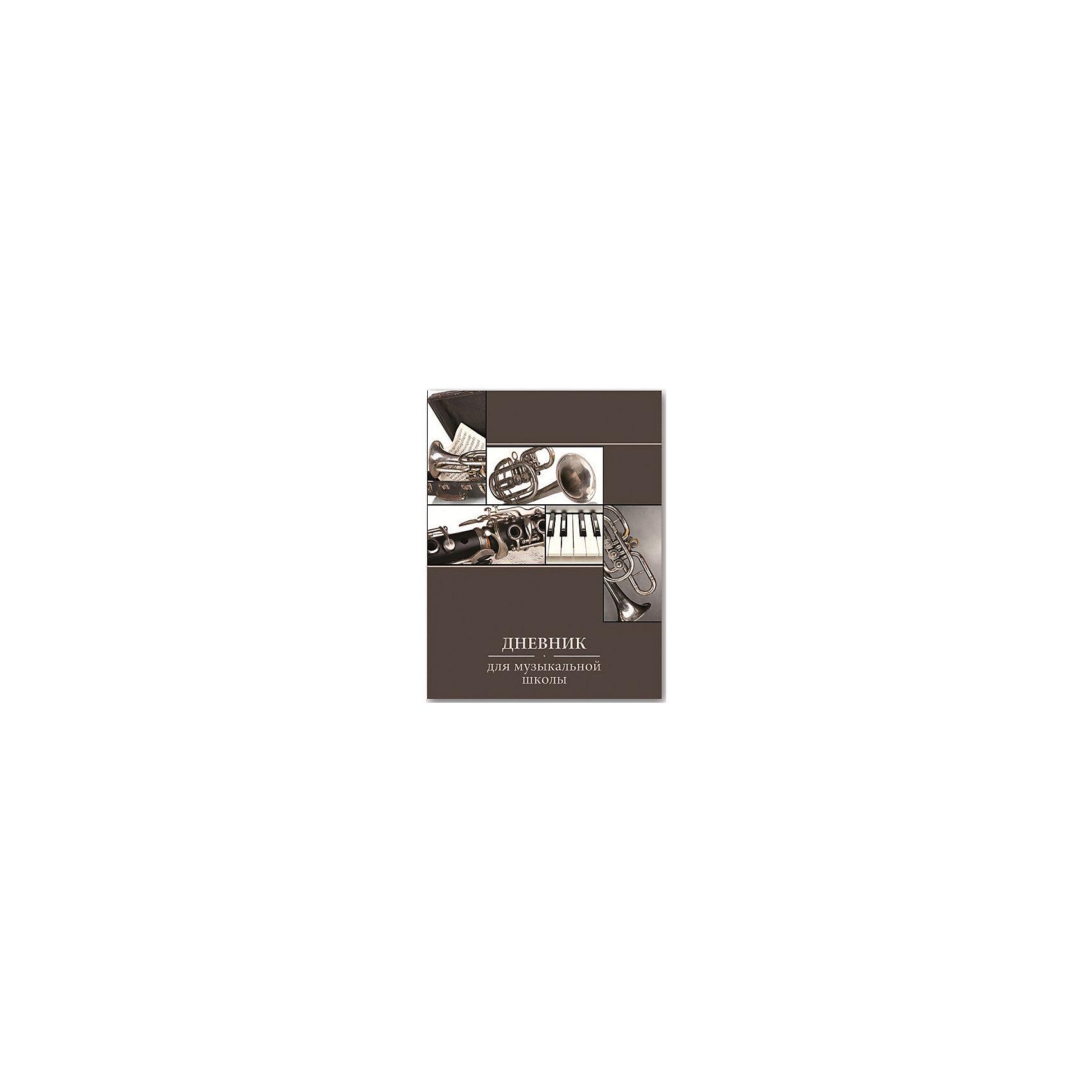 Феникс+ Дневник для музыкальной школы В мире музыки ирина горюнова армянский дневник цавд танем