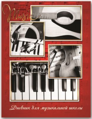Феникс+ Дневник для музыкальной школы Инструменты