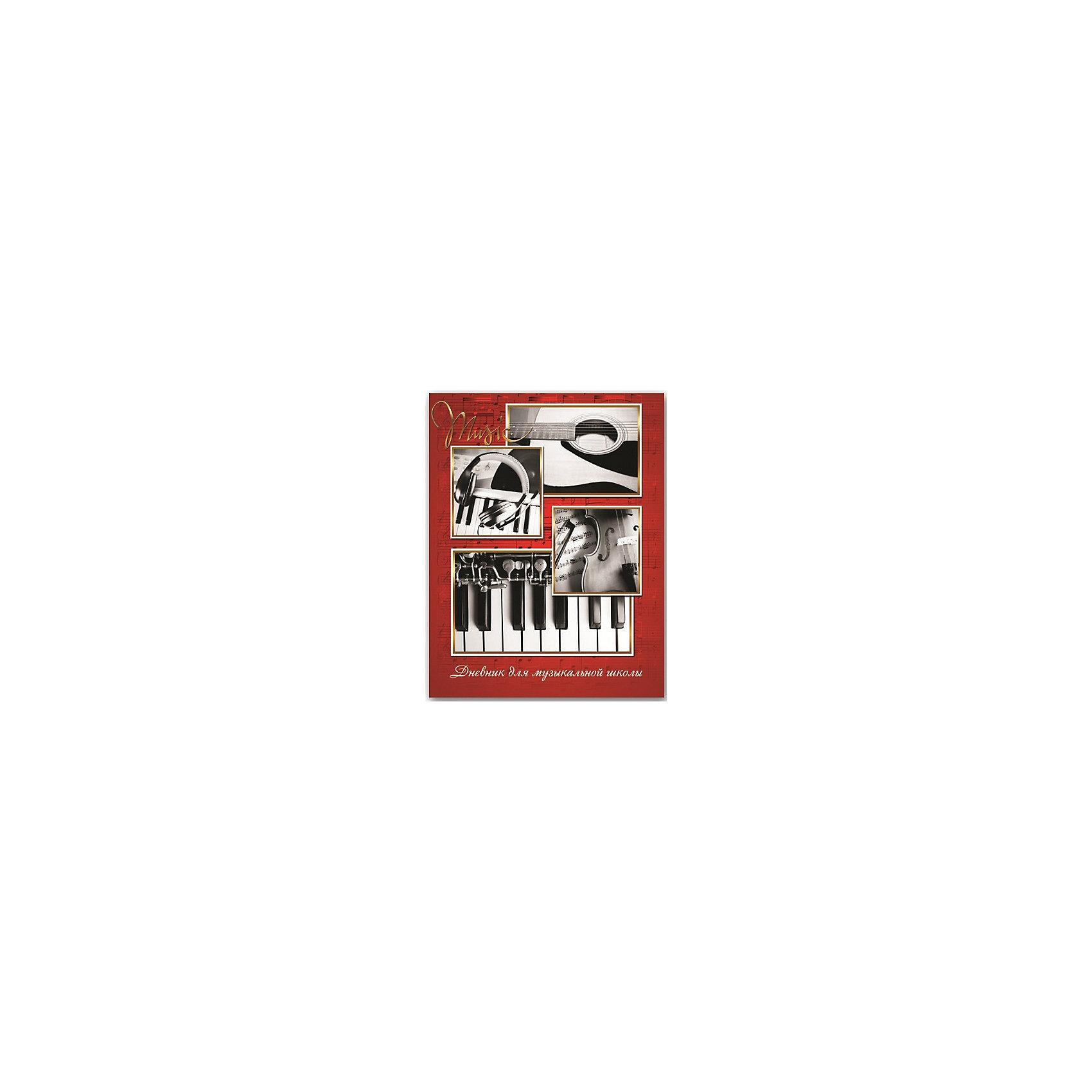 Феникс+ Дневник для музыкальной школы Инструменты спейс дневник для музыкальной школы музыкальный паттерн