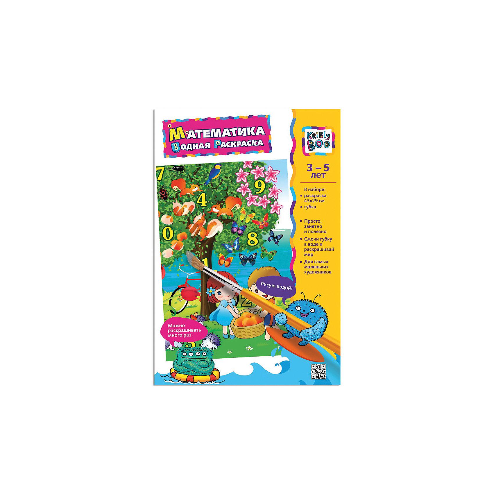 Kribly Boo Водная раскраска Математика ювента математика для детей 3 4 лет