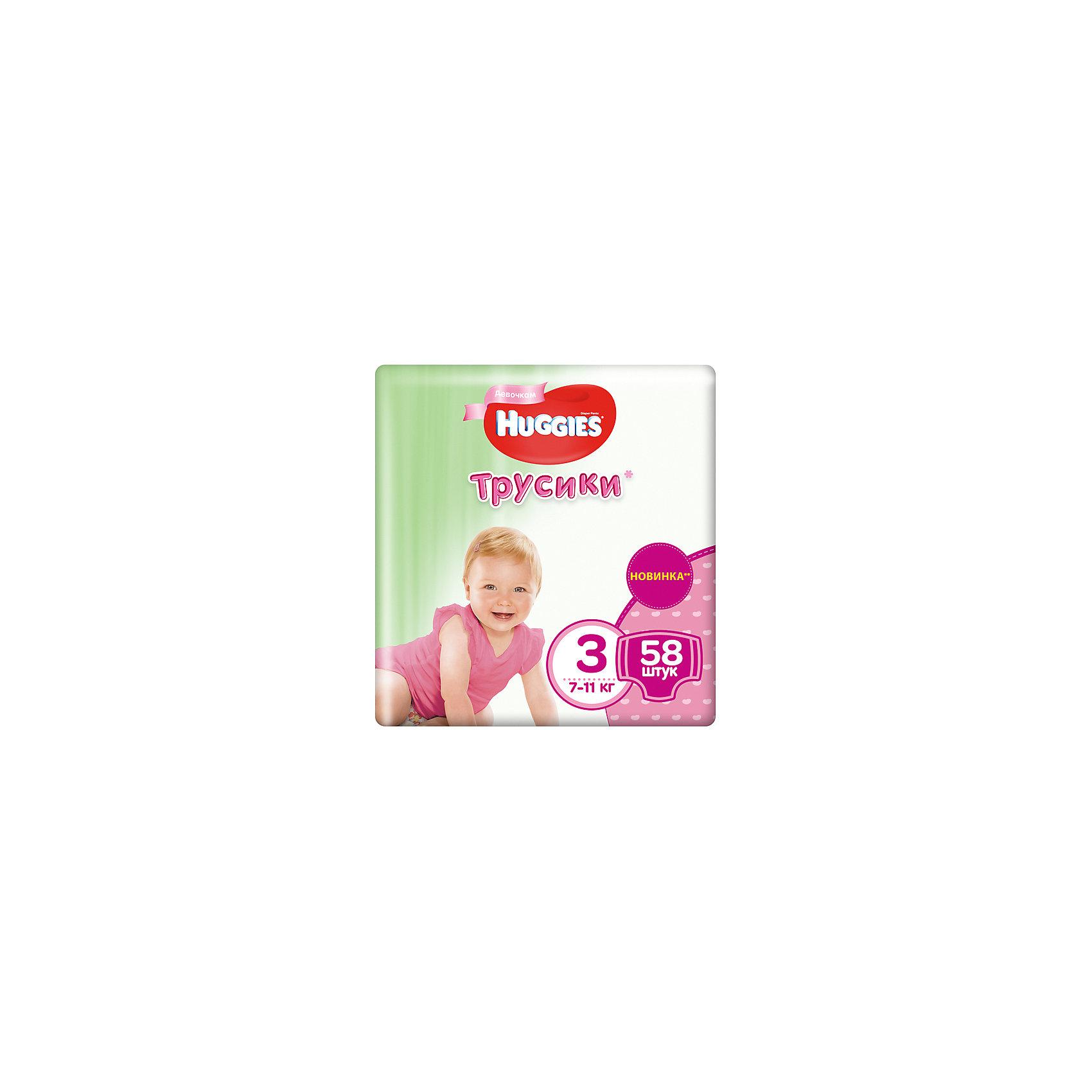 Трусики-подгузники 3 для девочек мега, 7-11кг, 58 шт., Huggies (HUGGIES)