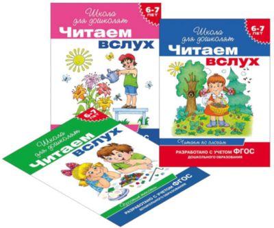 Росмэн Комплект 1. Читаем вслух (Школа для дошколят)