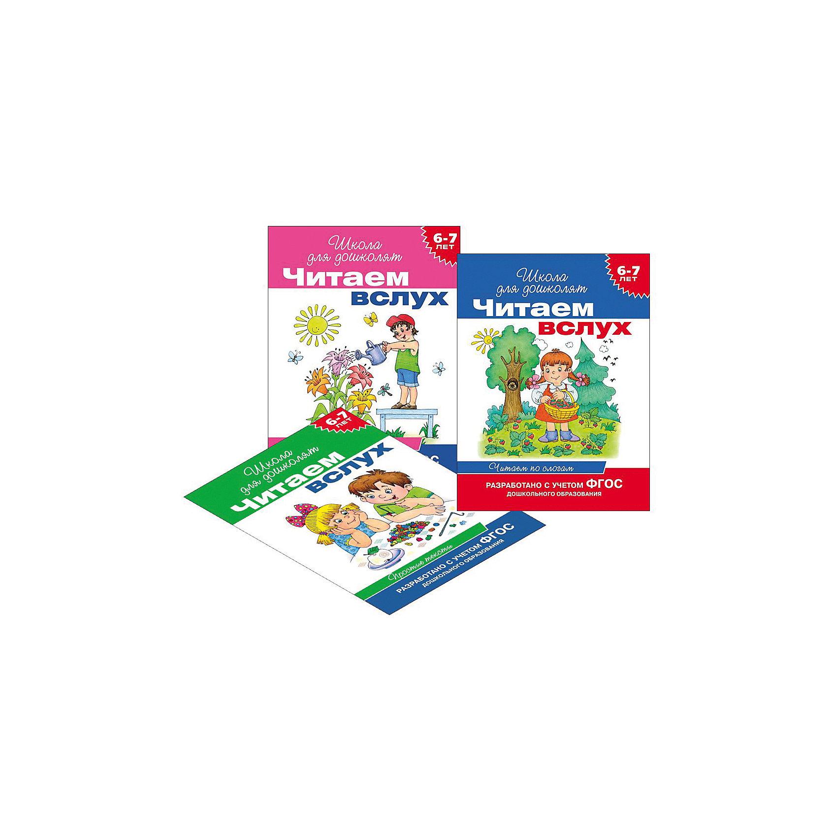 Комплект 1. Читаем вслух (Школа для дошколят) от myToys