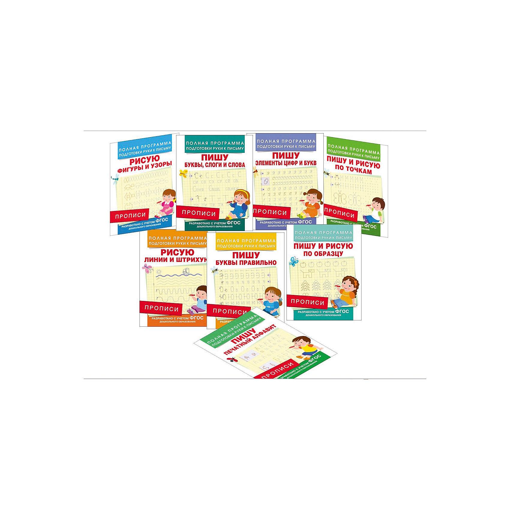 Комплект Полная программа подготовки руки к письмуРосмэн<br>Комплект Полная программа подготовки руки к письму ? это обучающие тетради, автором которых является А.Столяренко, выпущенные отечественным издательством Росмэн.  Комплект состоит из восьми тетрадей Пишу буквы правильно, Пишу буквы, слоги и слова, Рисую линии и штрихую, Пишу печатный алфавит, Пишу и рисую по образцу, Пишу и рисую по точкам, Пишу элементы цифр и букв, Рисую фигуры и узоры. Объем каждой тетради составляет 16 страниц. Все задания разработаны в классической методике подготовки руки к письму и отработке навыков письма: от рисования по точкам и линиям до штриховки фигур и узоров. Задания располагаются от простого к сложному. Задания направлены на формирование и отработку навыков письма как отдельных элементов, так и целых слов, знакомят с написанием печатных букв и цифр. Каждый навык отрабатывается несколькими устными и письменными заданиями.<br>Данный комплект может использоваться в детских дошкольных учреждениях, разработан с учетом требований ФГОС дошкольного образования.<br><br>Дополнительная информация:<br><br>- Жанр книг: развивающие занятия<br>- Предназначение: для дома, для детских садов, для учреждений, организующих предшкольную подготовку дошкольников<br>- Серия: Подготовка к школе<br>- Материал: плотная бумага<br>- Комплектация: 8 тетрадей ? Пишу буквы правильно, Пишу буквы, слоги и слова, Рисую линии и штрихую, Пишу печатный алфавит, Пишу и рисую по образцу, Пишу и рисую по точкам, Пишу элементы цифр и букв, Рисую фигуры и узоры.<br>- Размер (Д*Ш*В): 20,5*16,2*1,3 см<br><br>Подробнее:<br><br>• Для детей в возрасте: от 5 лет <br>• Издательство: Росмэн<br>• Страна производитель: Россия<br><br>Комплект Полная программа подготовки руки к письму можно купить в нашем интернет-магазине.<br><br>Ширина мм: 205<br>Глубина мм: 162<br>Высота мм: 13<br>Вес г: 240<br>Возраст от месяцев: 60<br>Возраст до месяцев: 96<br>Пол: Унисекс<br>Возраст: Детский<br>SKU: 4870282