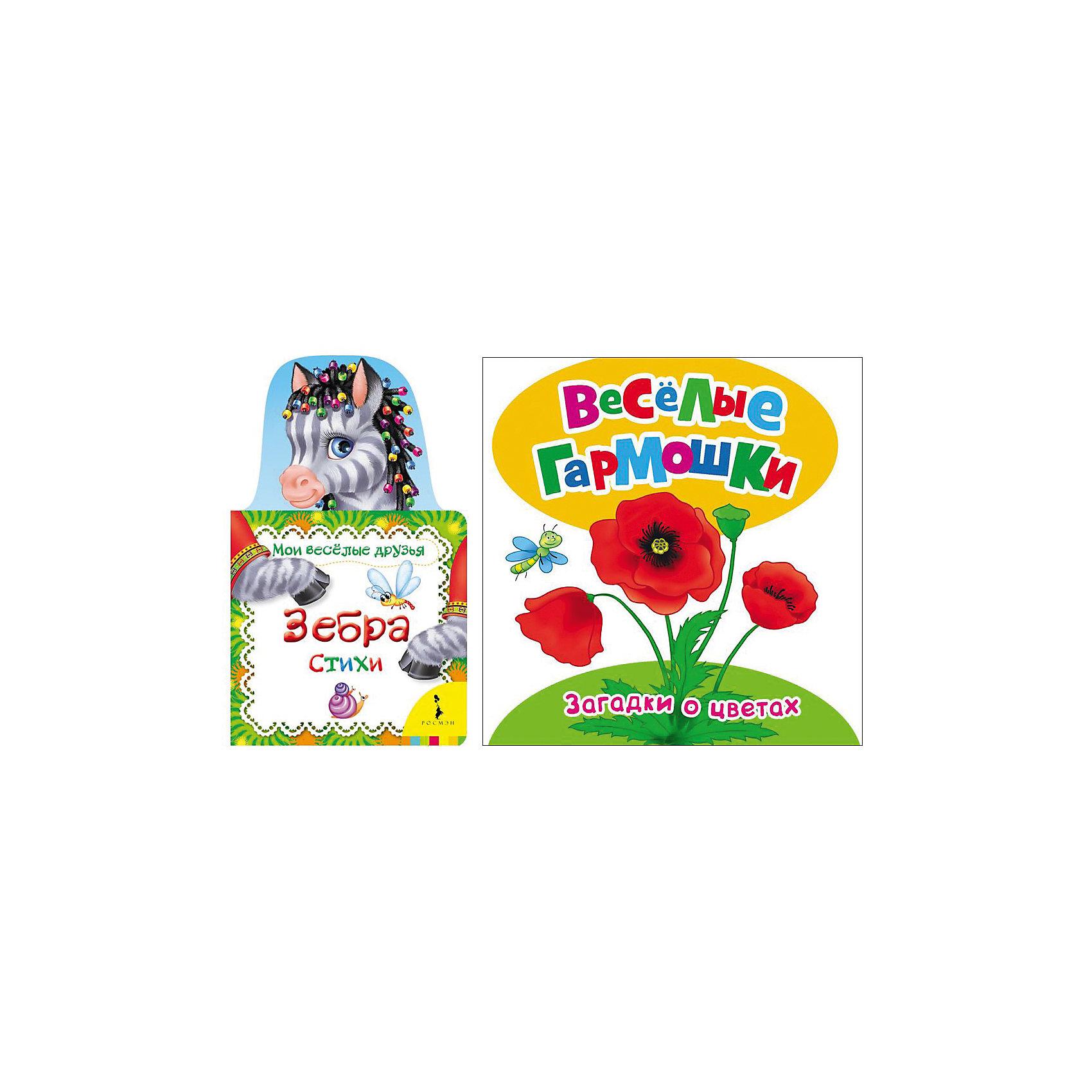 Росмэн Комплект для девочек (книжки-игрушки) росмэн книжка раскладушка колыбельные веселые гармошки