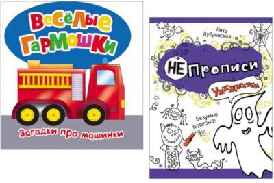 Росмэн Комплект для мальчиков (книжки-игрушки)