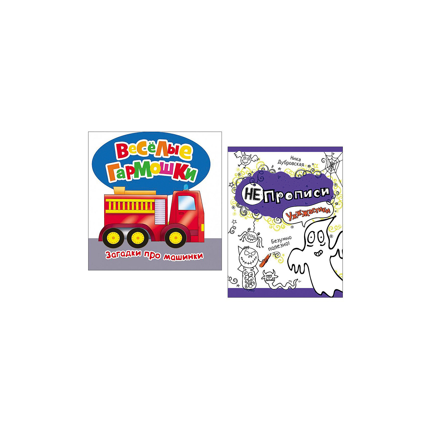 Росмэн Комплект для мальчиков (книжки-игрушки) росмэн лесные загадки веселые гармошки