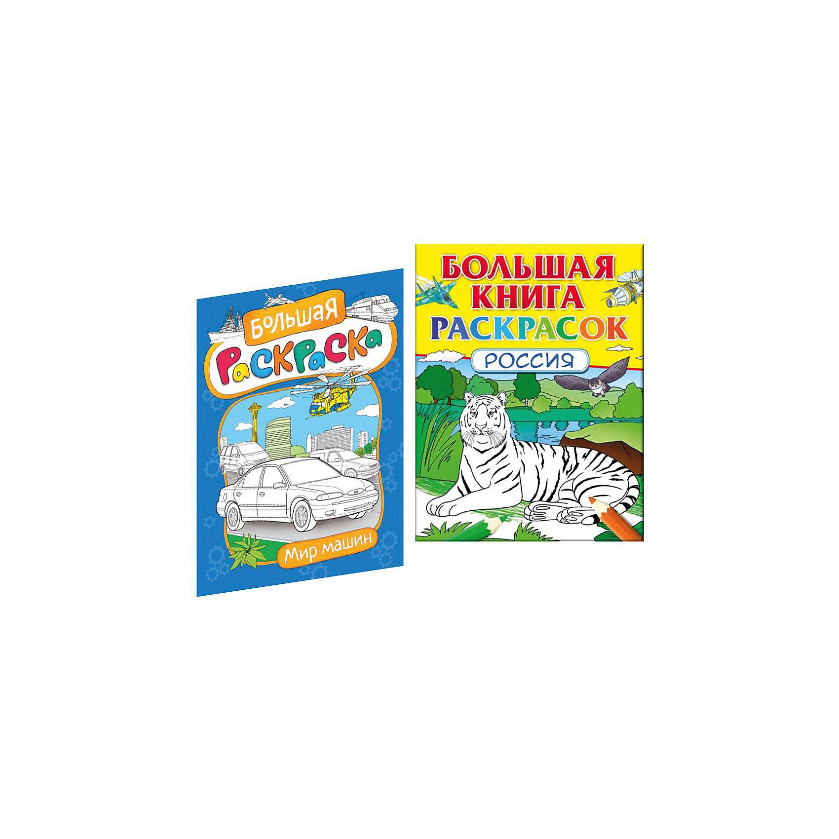 Росмэн Комплект Большие раскраски для мальчиков росмэн большая книга тестов 4 5 лет